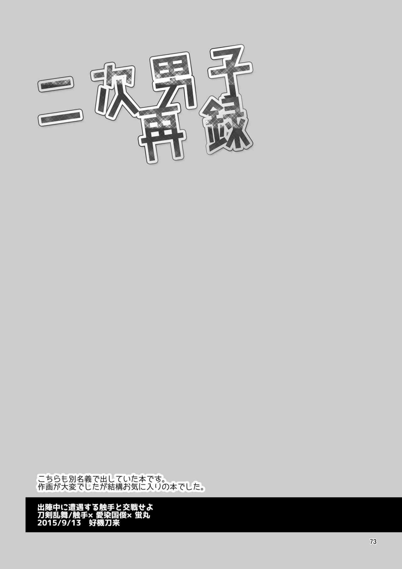 Niji Danshi Rerelease 73