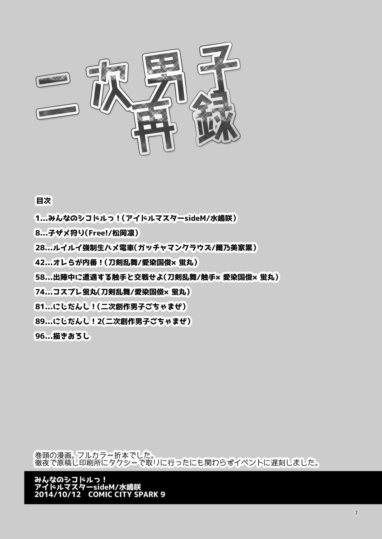 Niji Danshi Rerelease 7