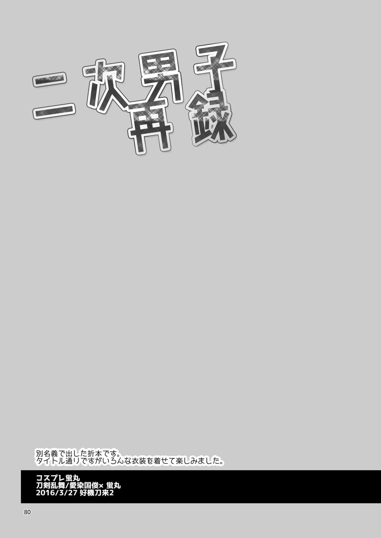 Niji Danshi Rerelease 80