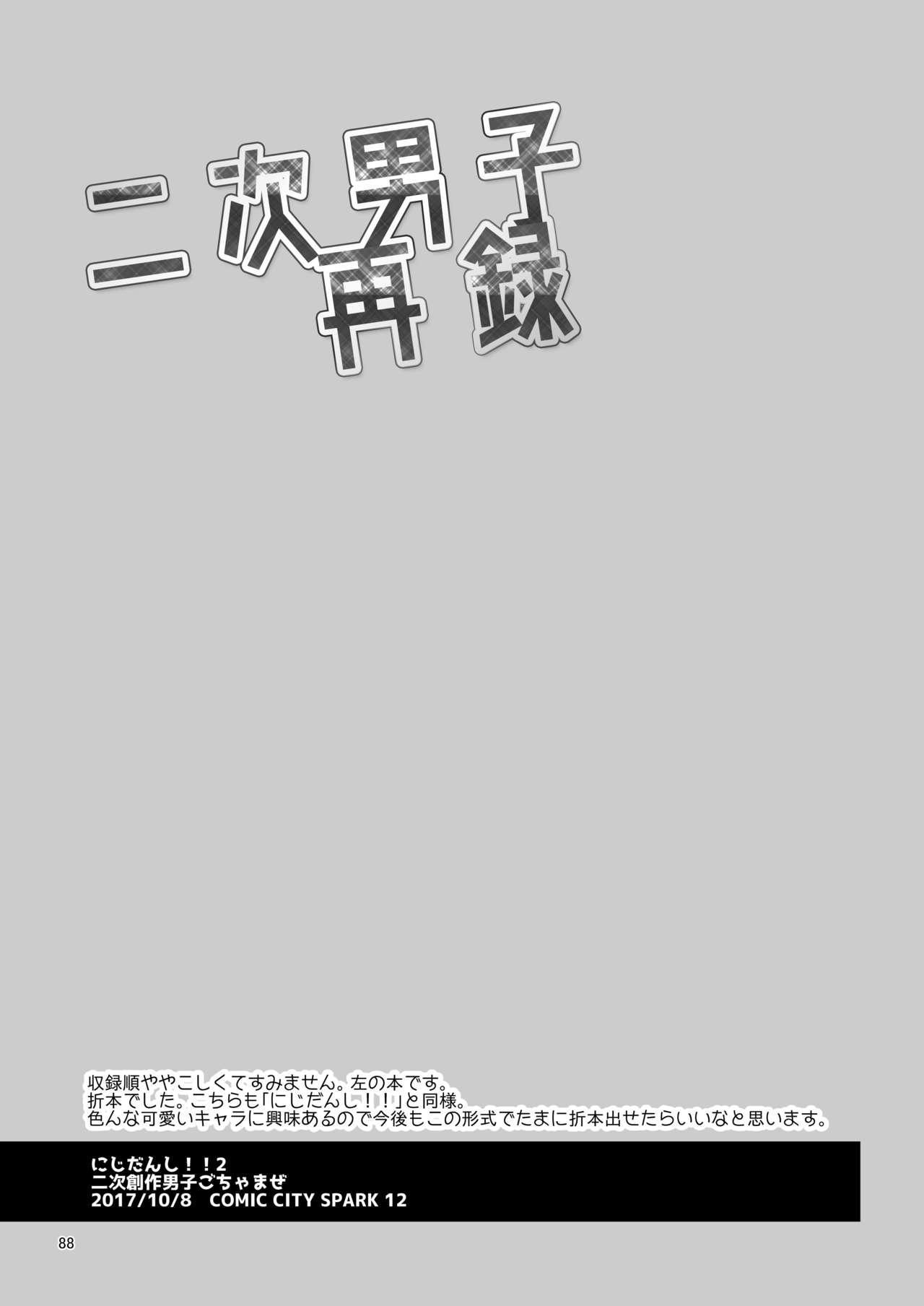 Niji Danshi Rerelease 88