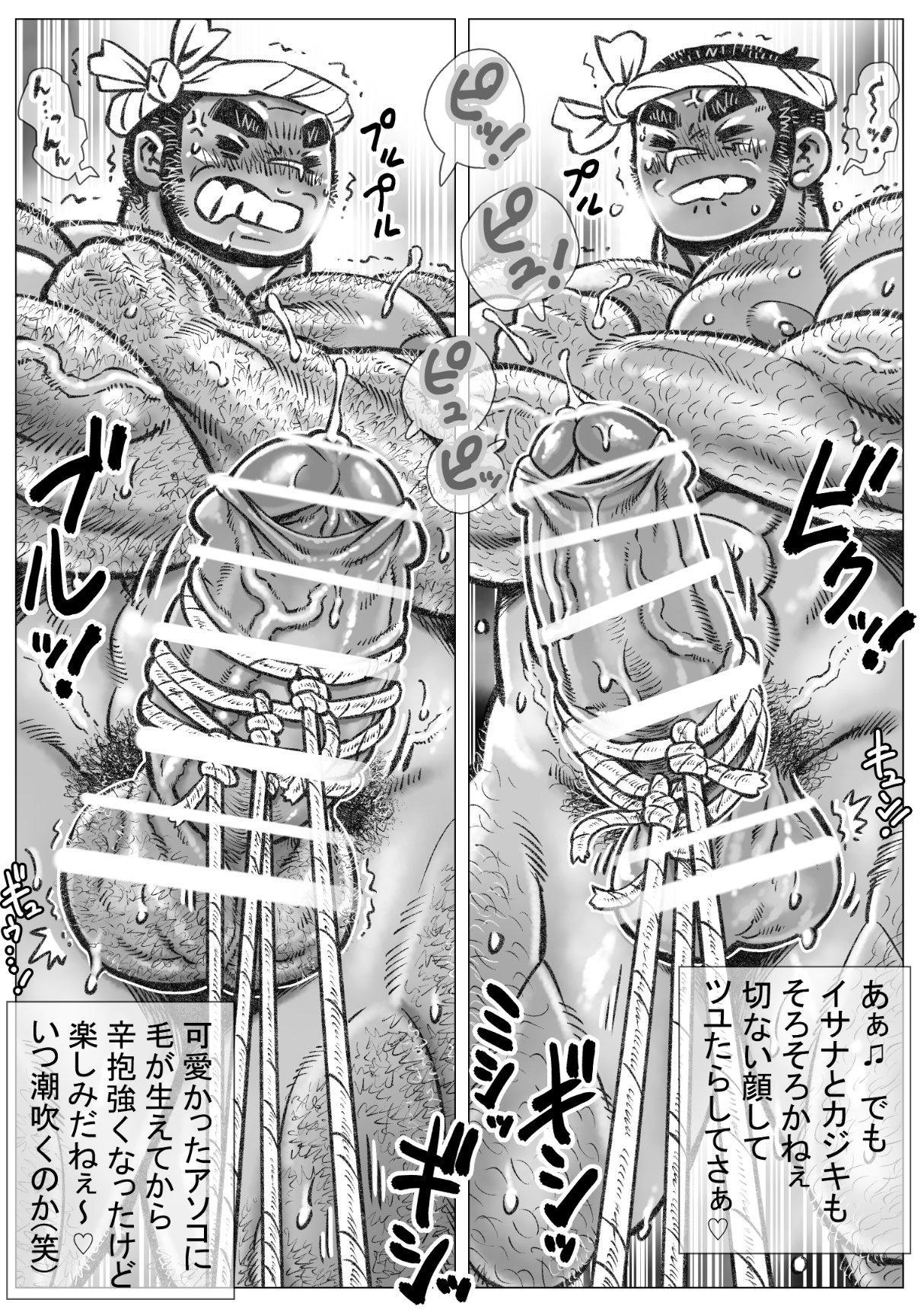 ryou otokozakari 12