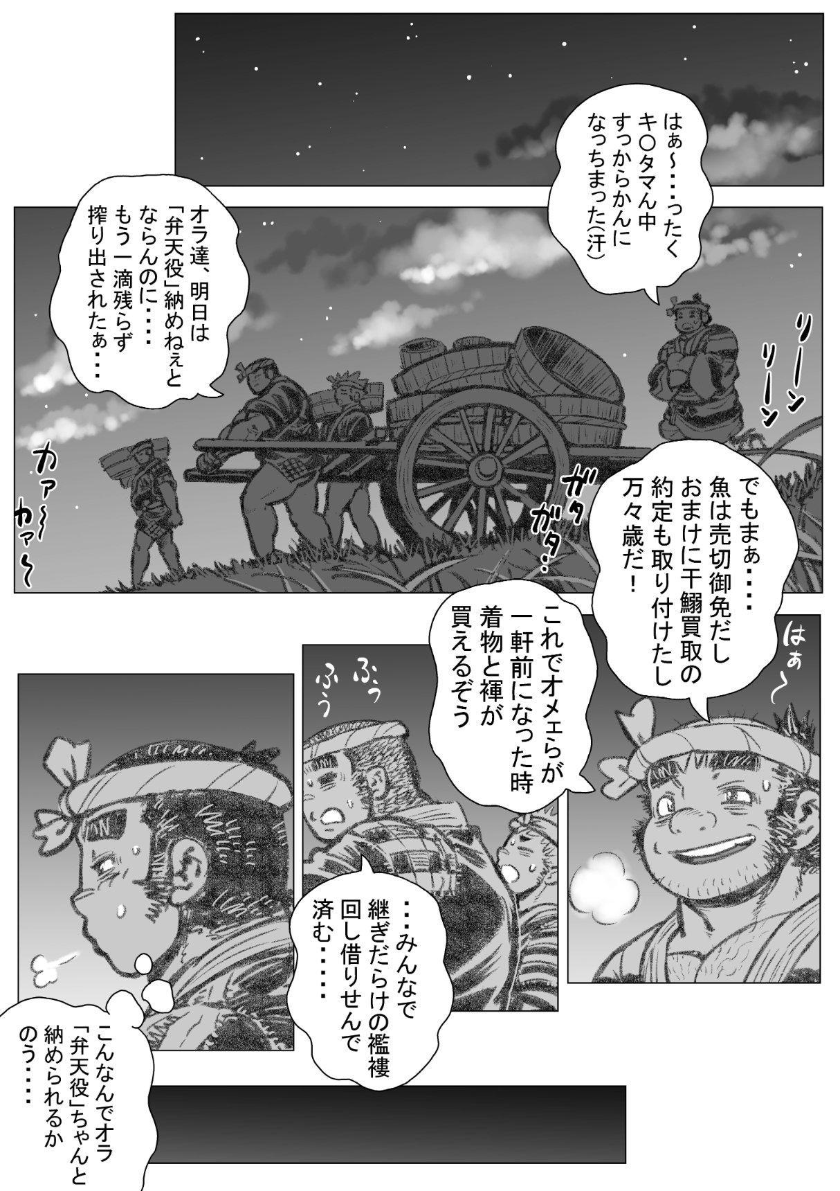 ryou otokozakari 16
