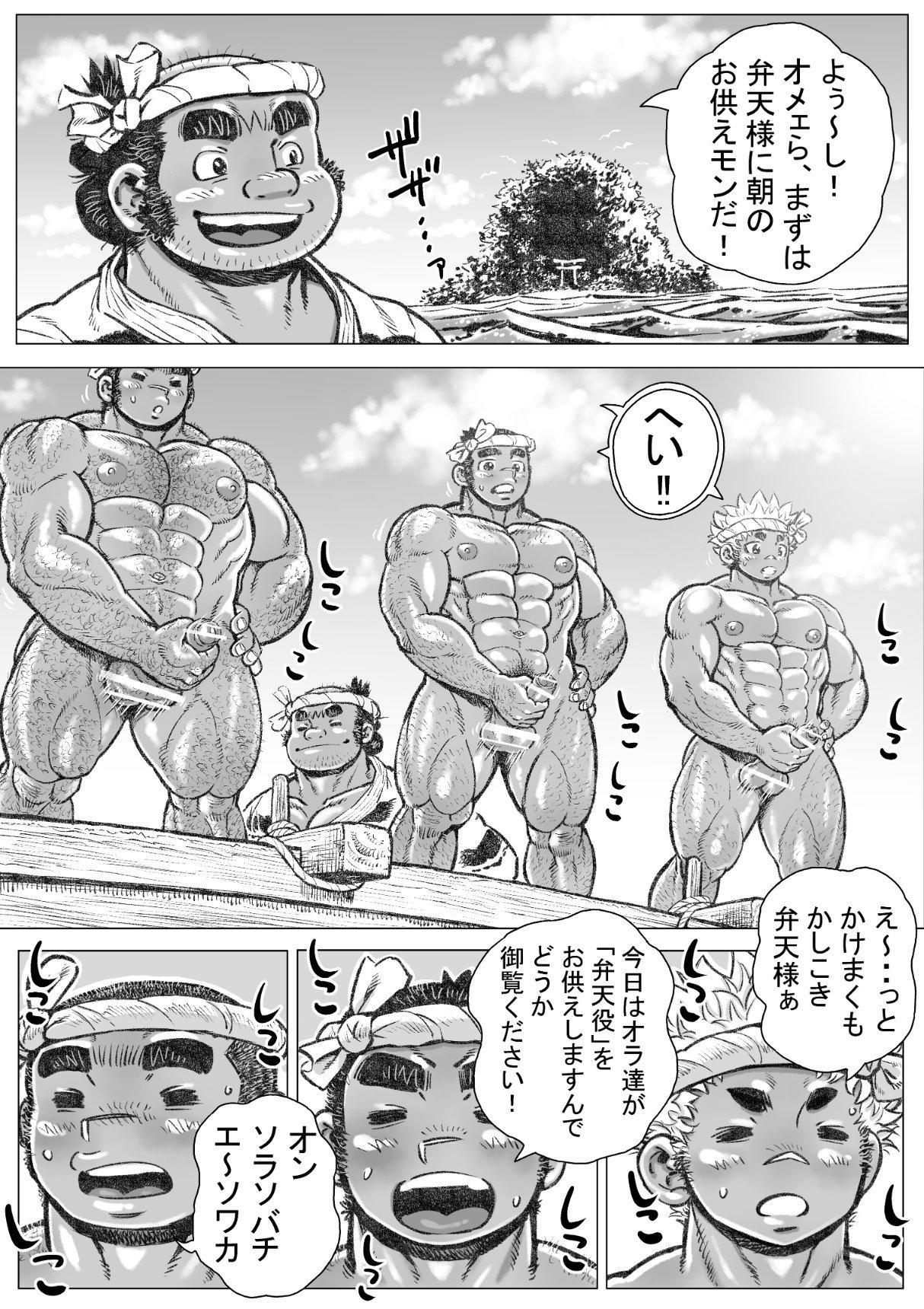 ryou otokozakari 21