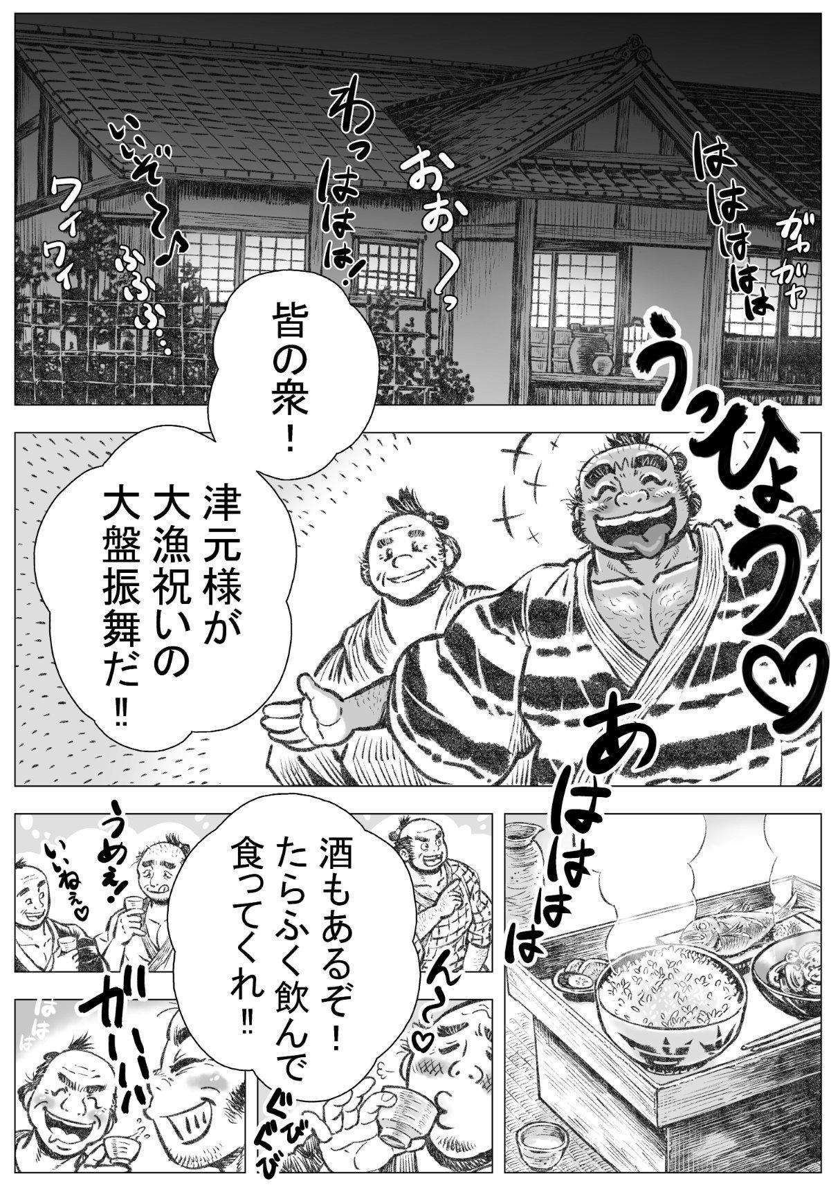 ryou otokozakari 26