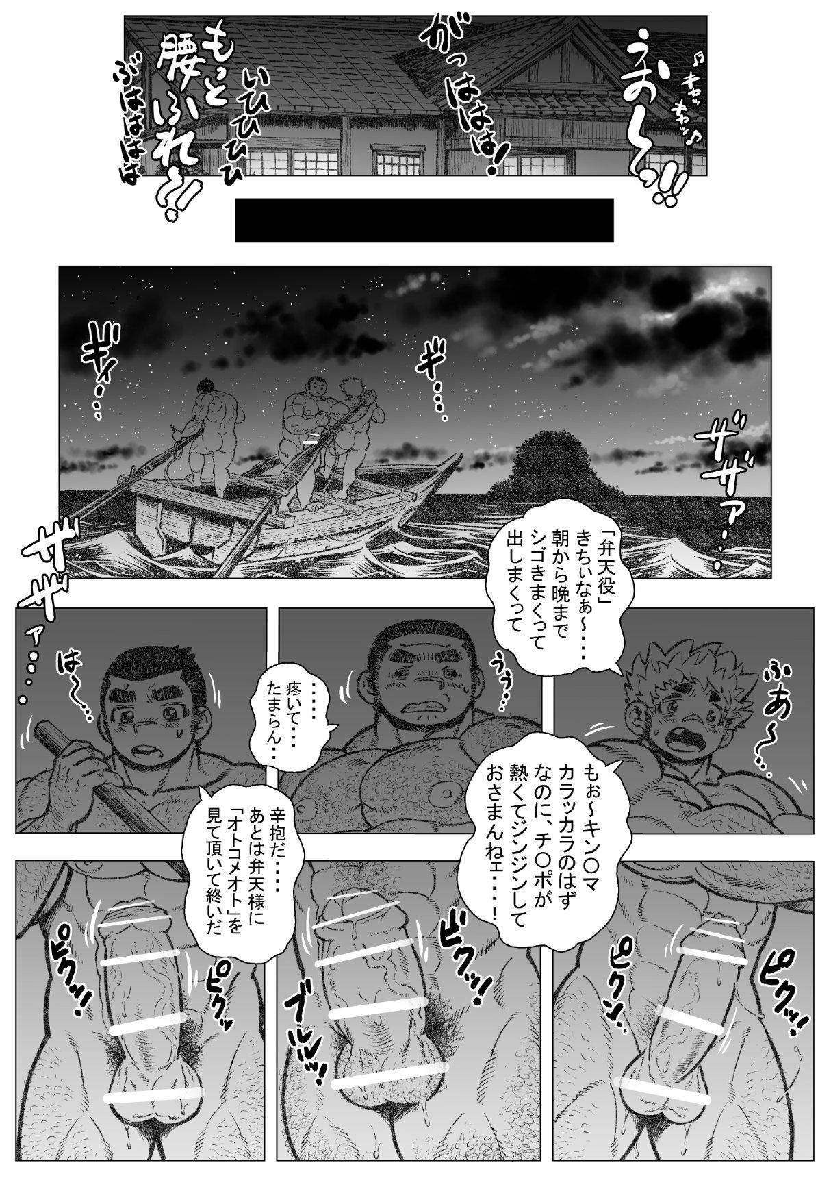 ryou otokozakari 32