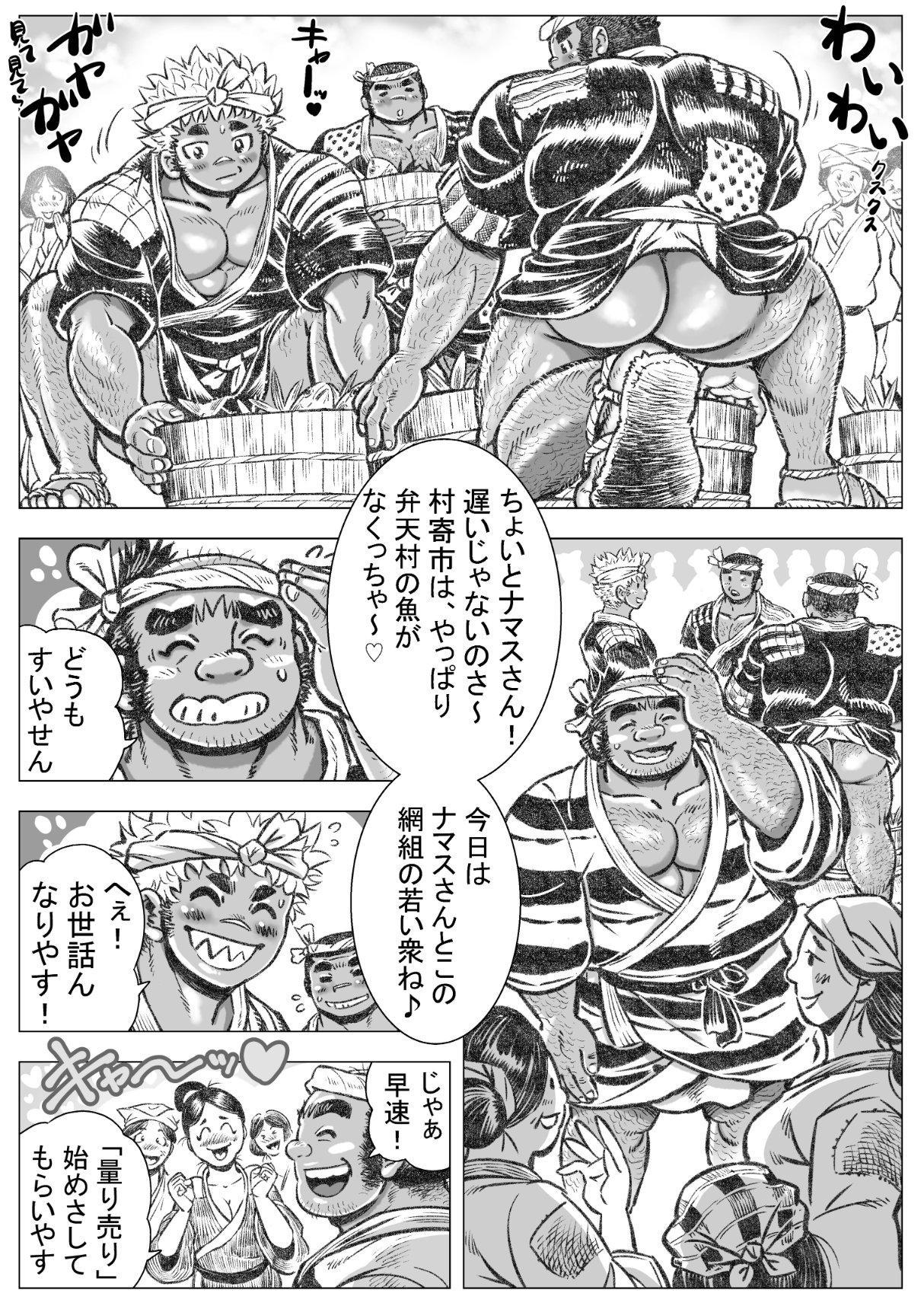ryou otokozakari 3