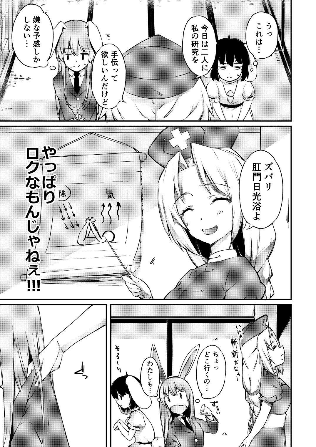 PokaPoka On Udon! 1