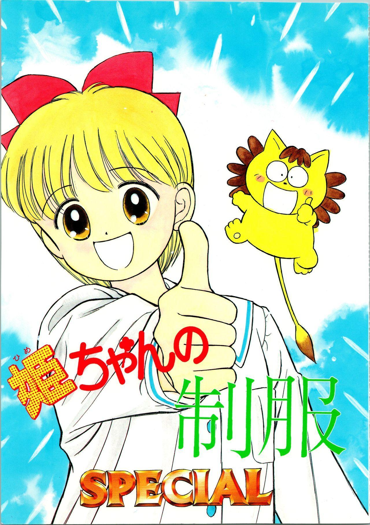 Hime-chan no Seifuku Special 0