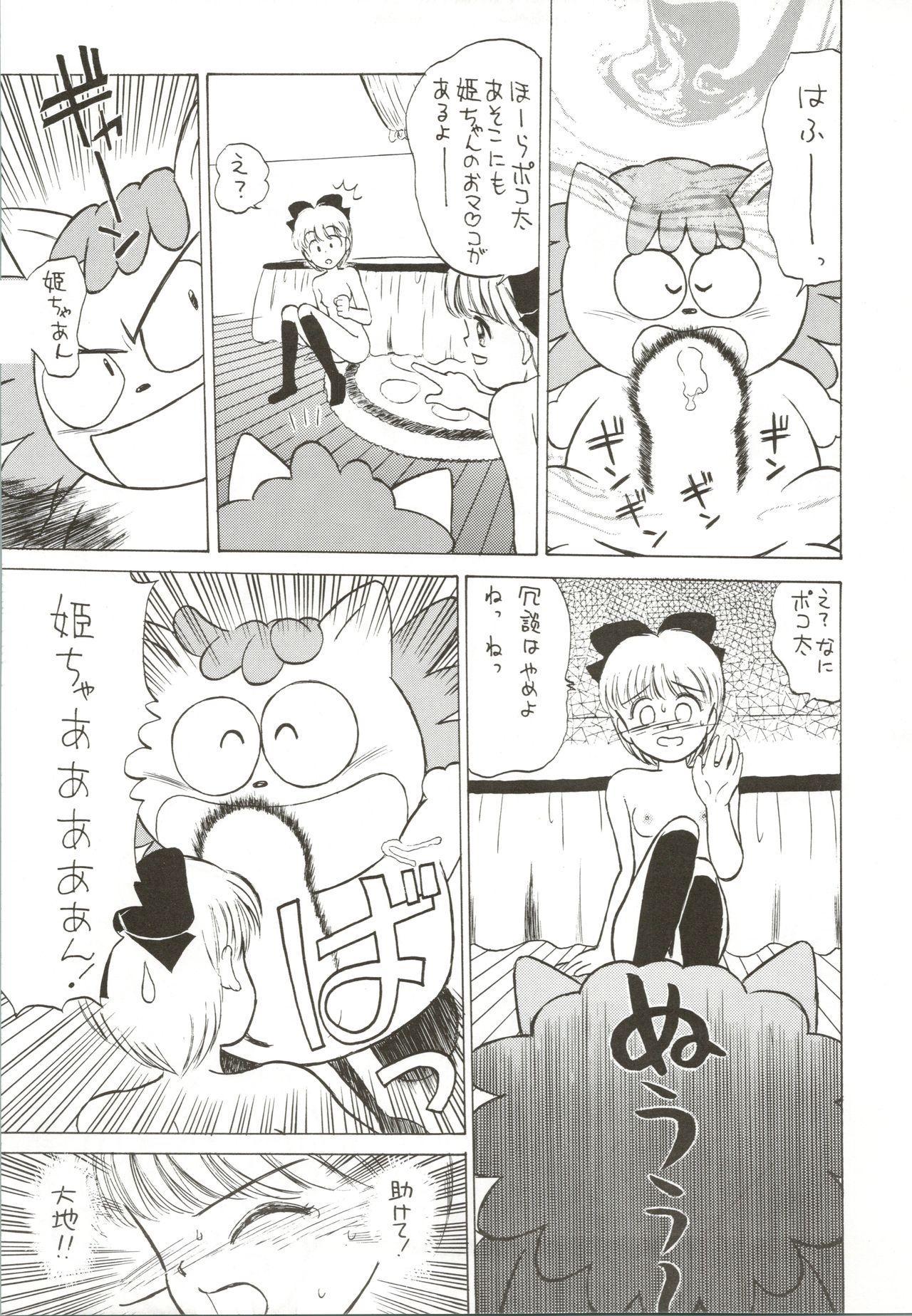 Hime-chan no Seifuku Special 14