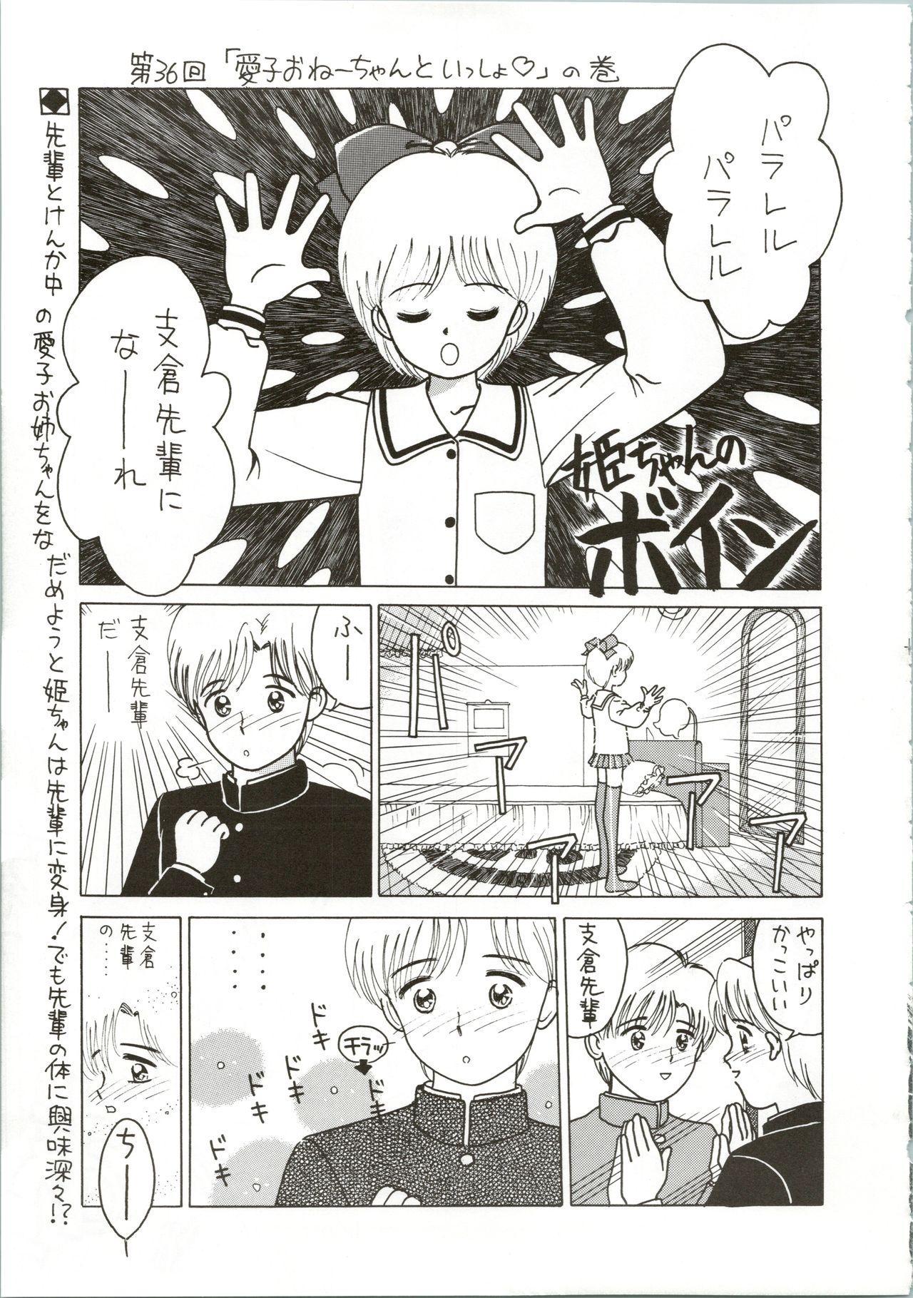 Hime-chan no Seifuku Special 26