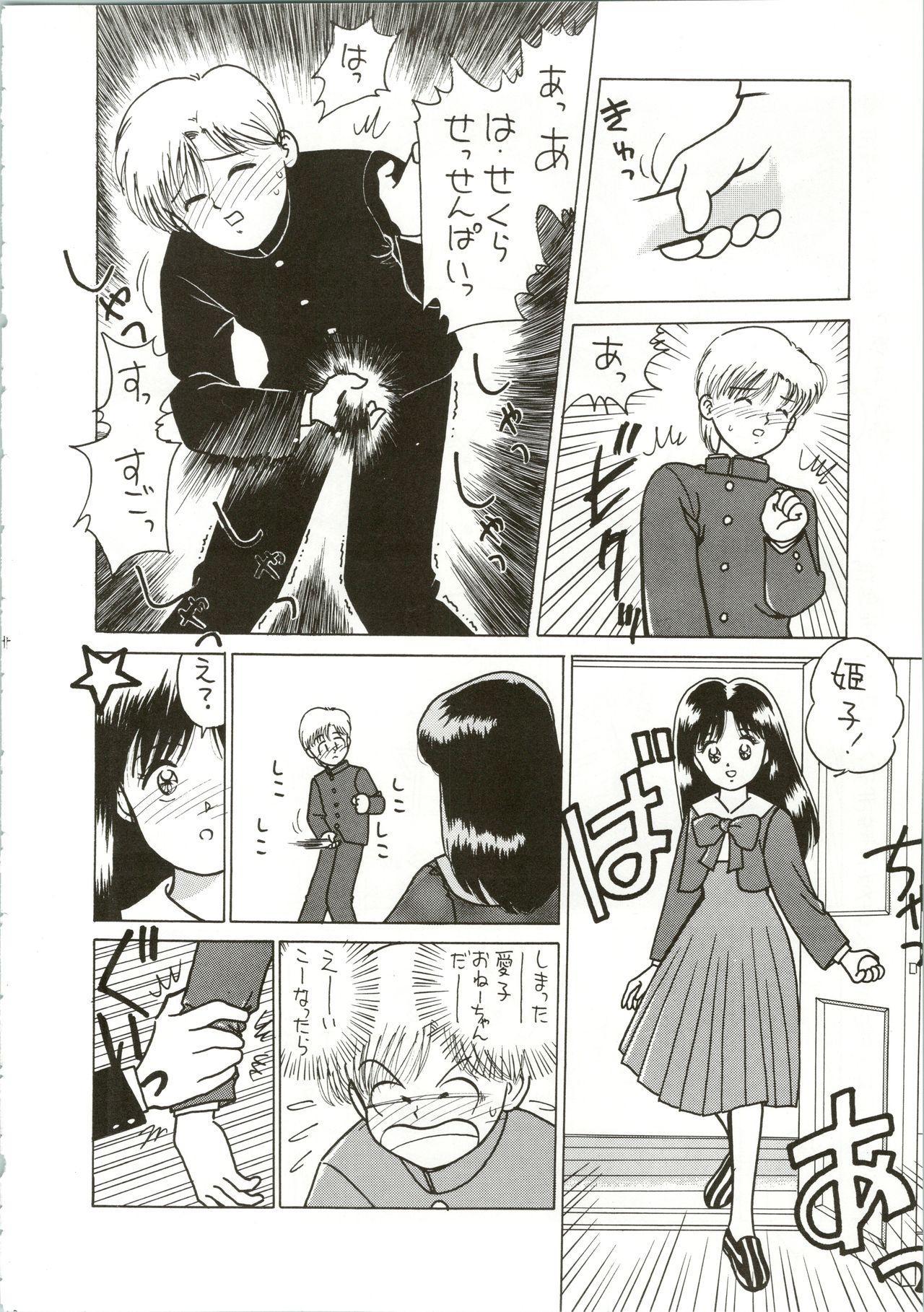 Hime-chan no Seifuku Special 27