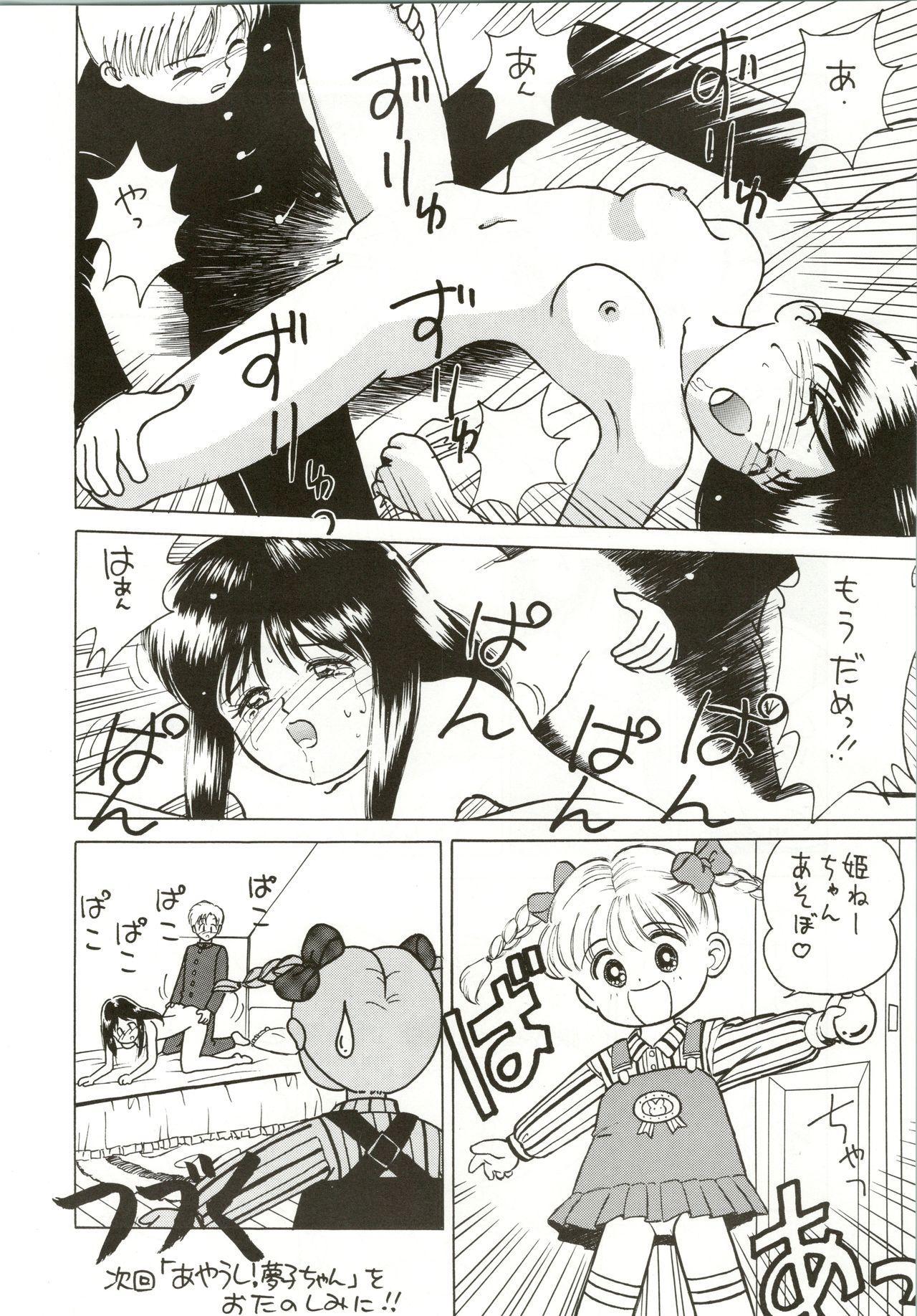 Hime-chan no Seifuku Special 29