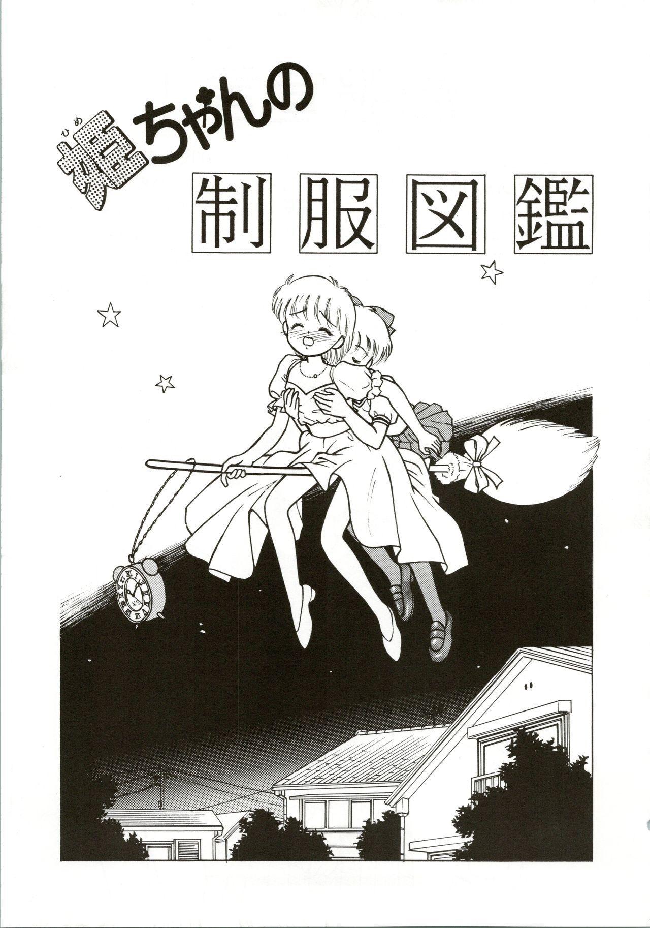 Hime-chan no Seifuku Special 30