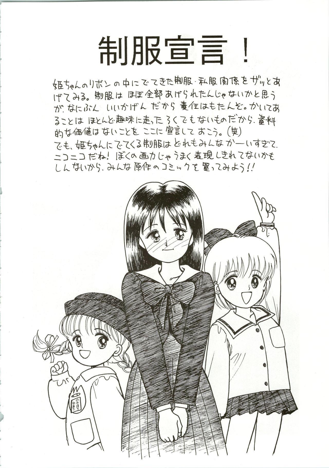 Hime-chan no Seifuku Special 31