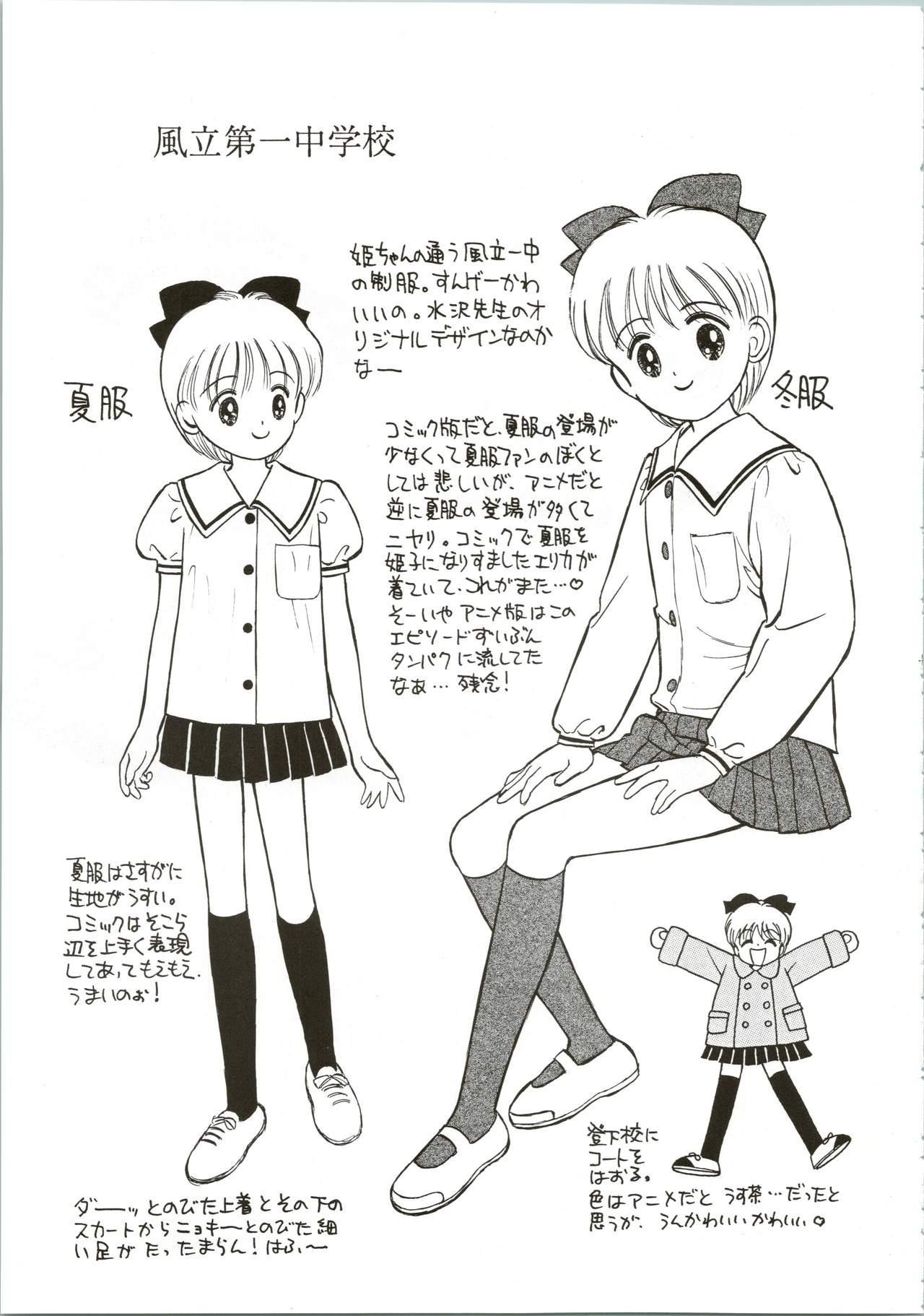 Hime-chan no Seifuku Special 32