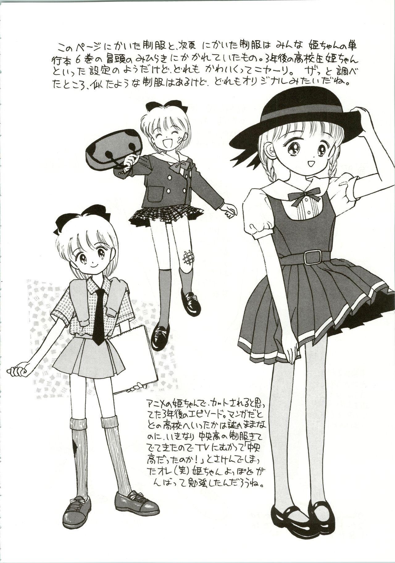 Hime-chan no Seifuku Special 33