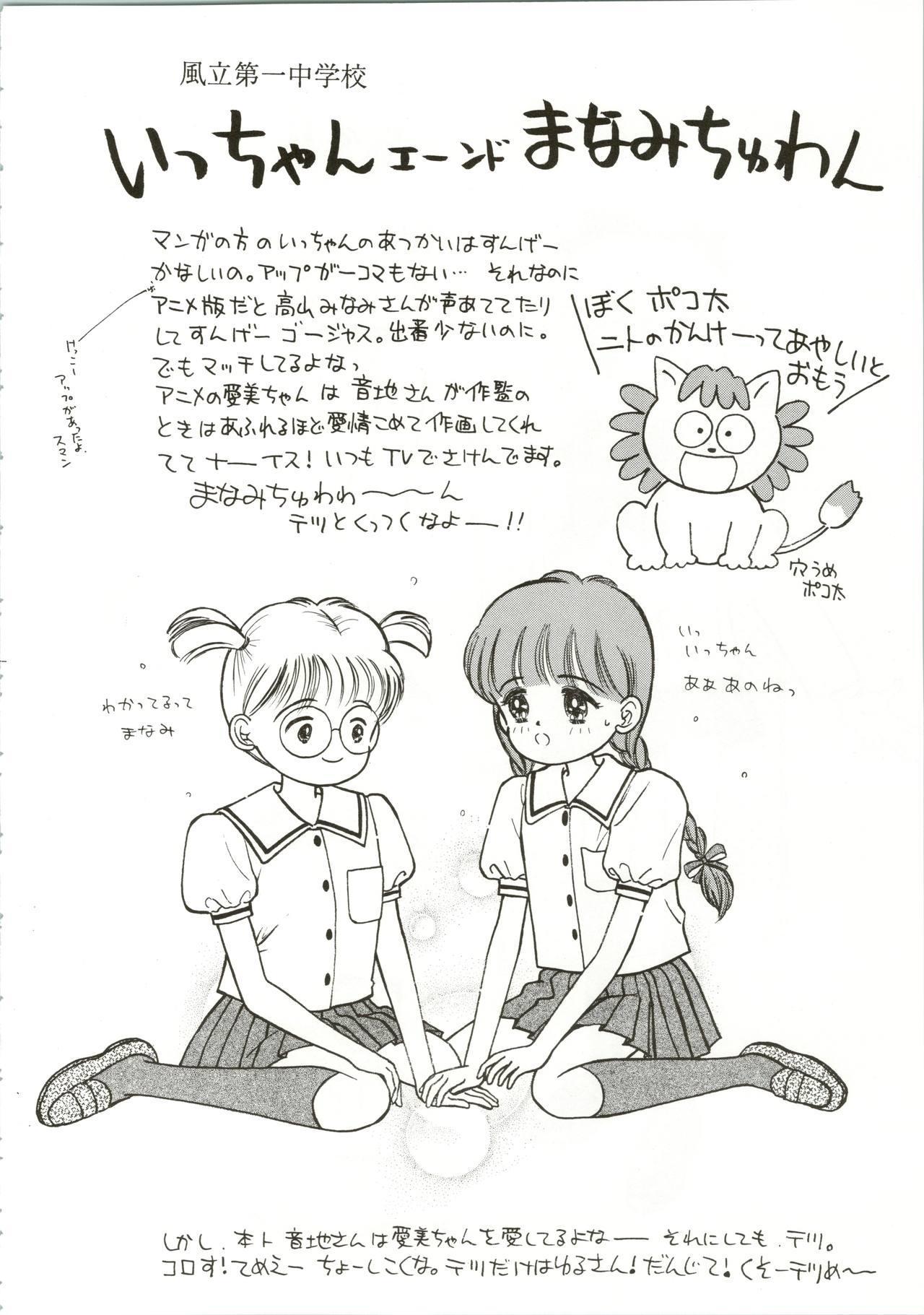 Hime-chan no Seifuku Special 35