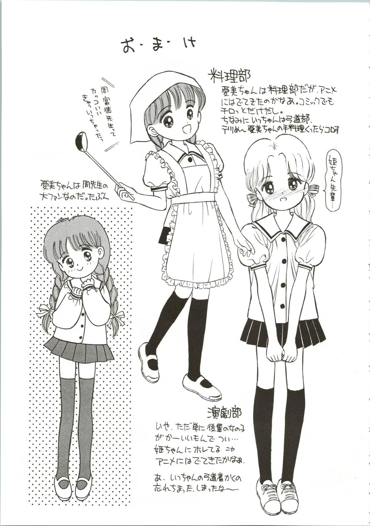 Hime-chan no Seifuku Special 36