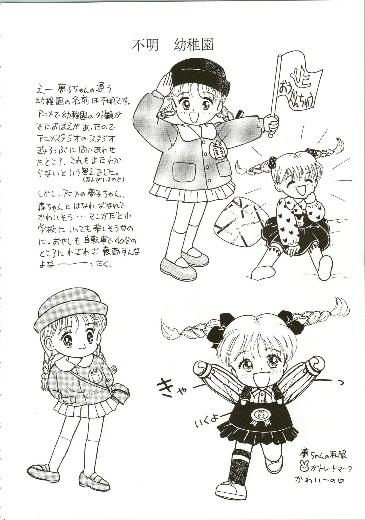 Hime-chan no Seifuku Special 37