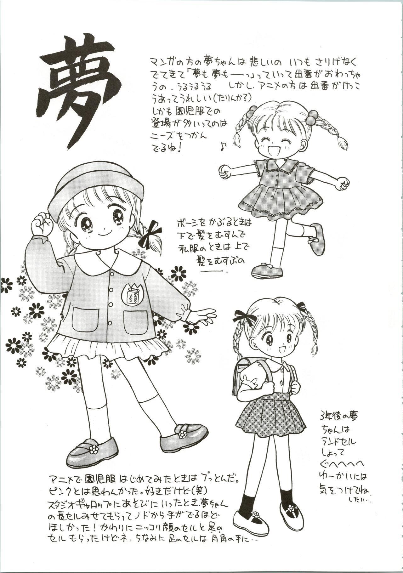 Hime-chan no Seifuku Special 38