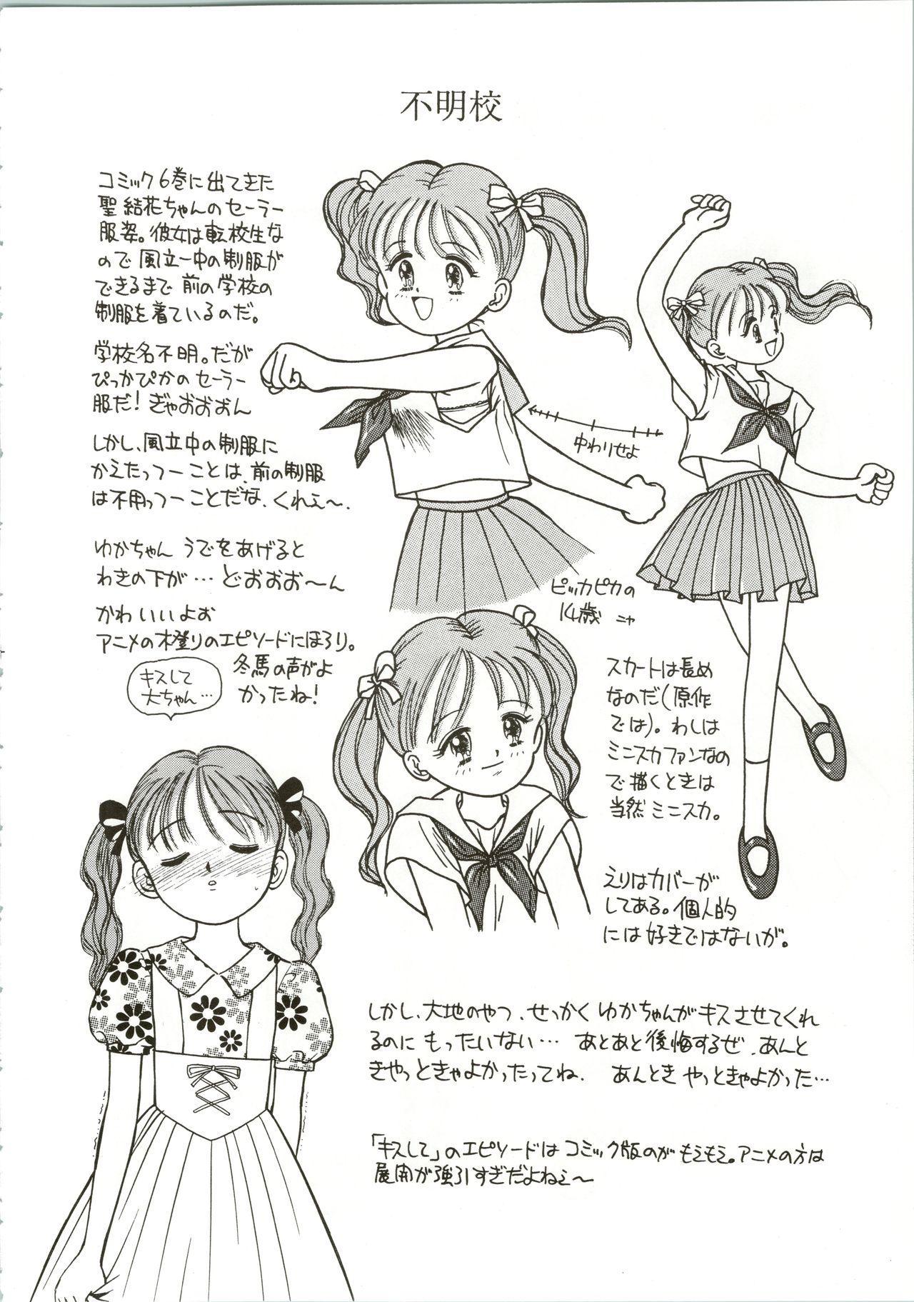 Hime-chan no Seifuku Special 41