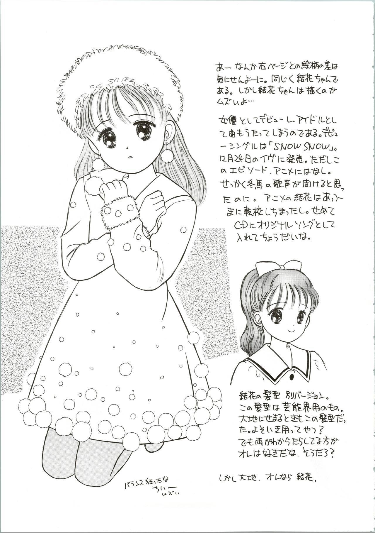 Hime-chan no Seifuku Special 42