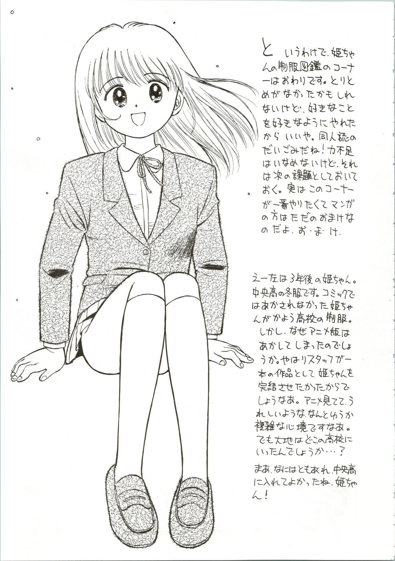 Hime-chan no Seifuku Special 44