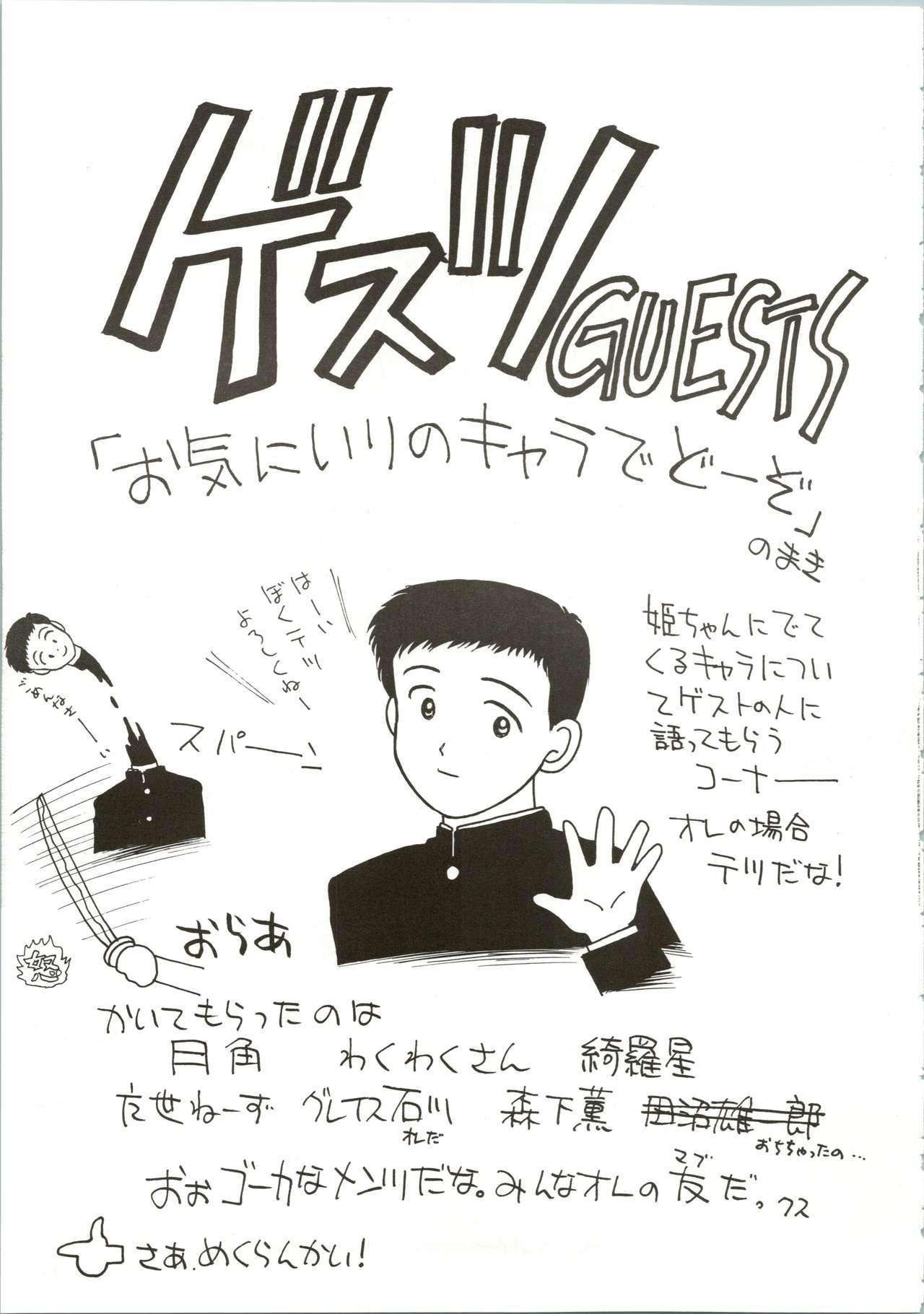 Hime-chan no Seifuku Special 46