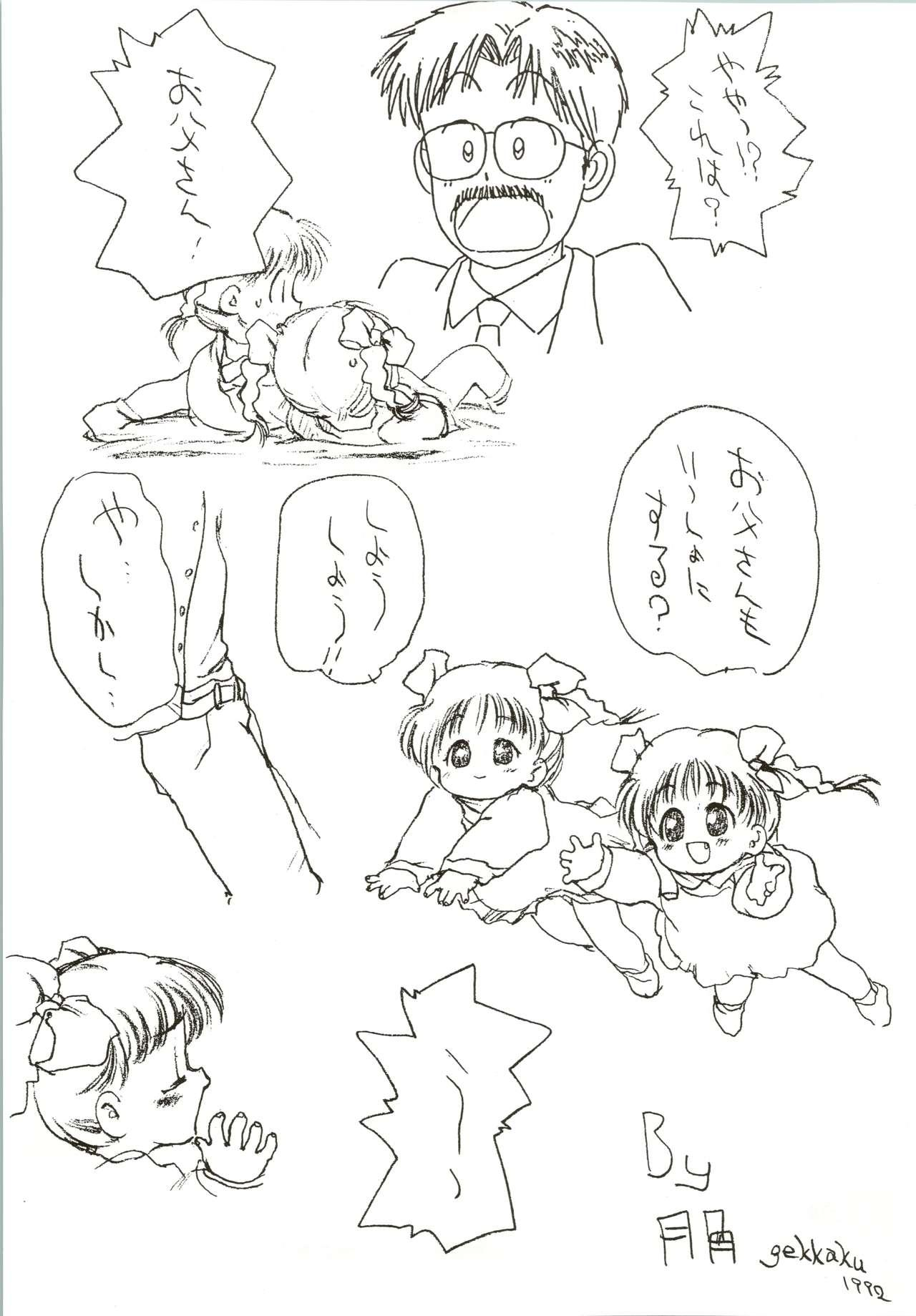 Hime-chan no Seifuku Special 48
