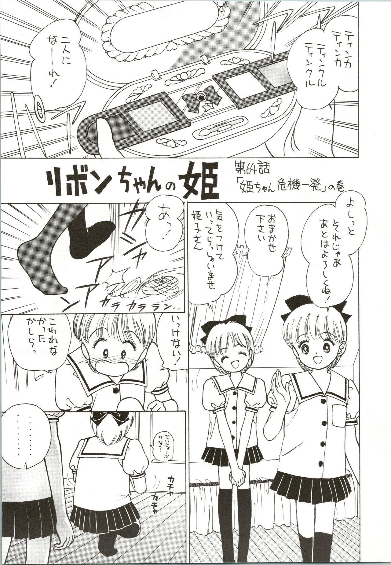 Hime-chan no Seifuku Special 4