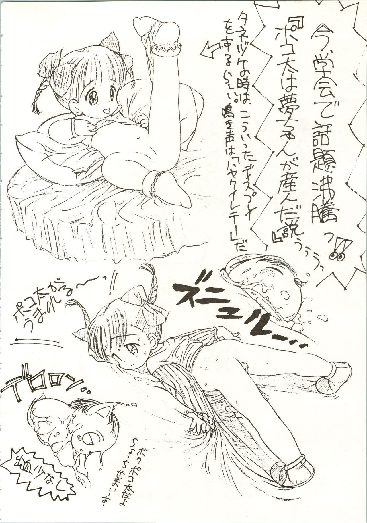 Hime-chan no Seifuku Special 51