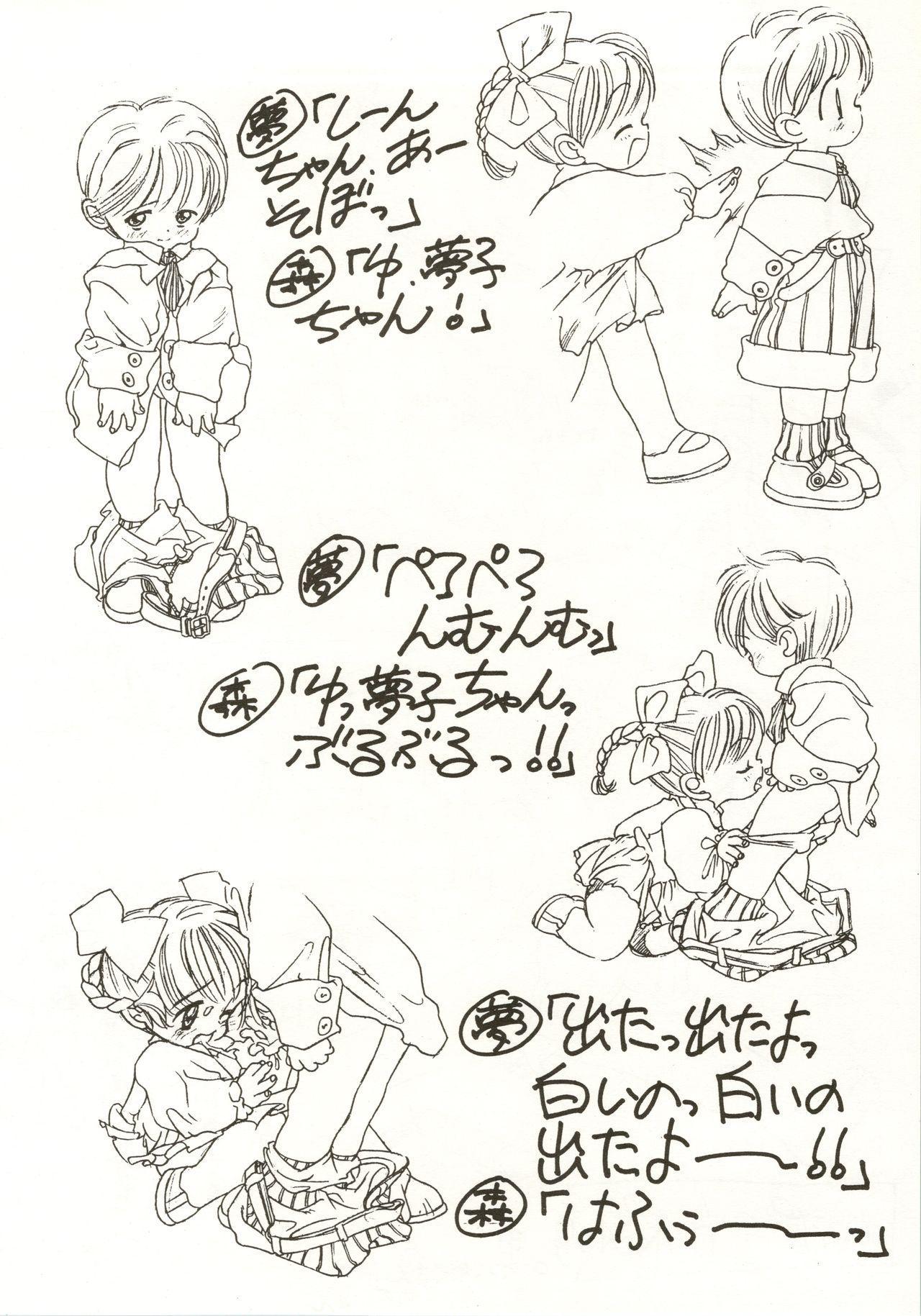 Hime-chan no Seifuku Special 53