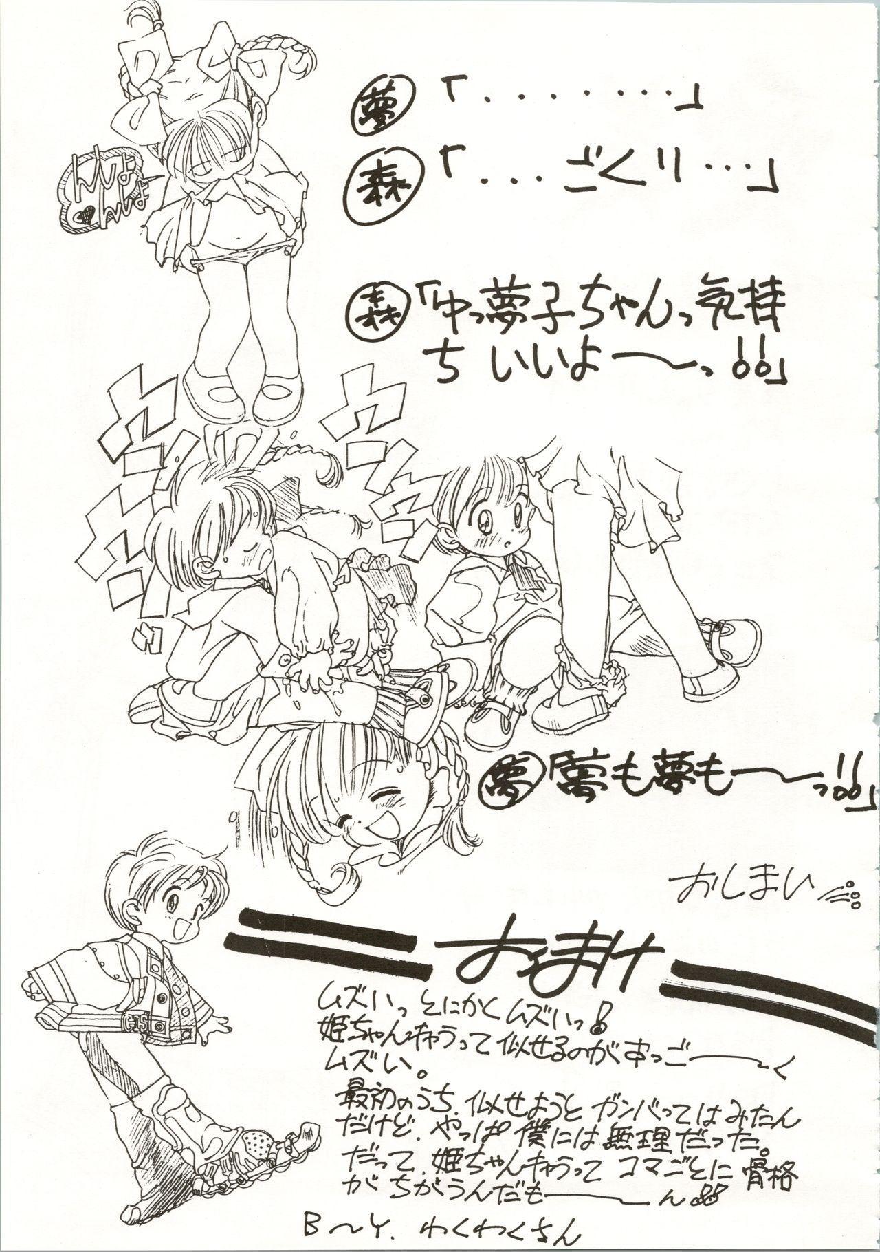 Hime-chan no Seifuku Special 54