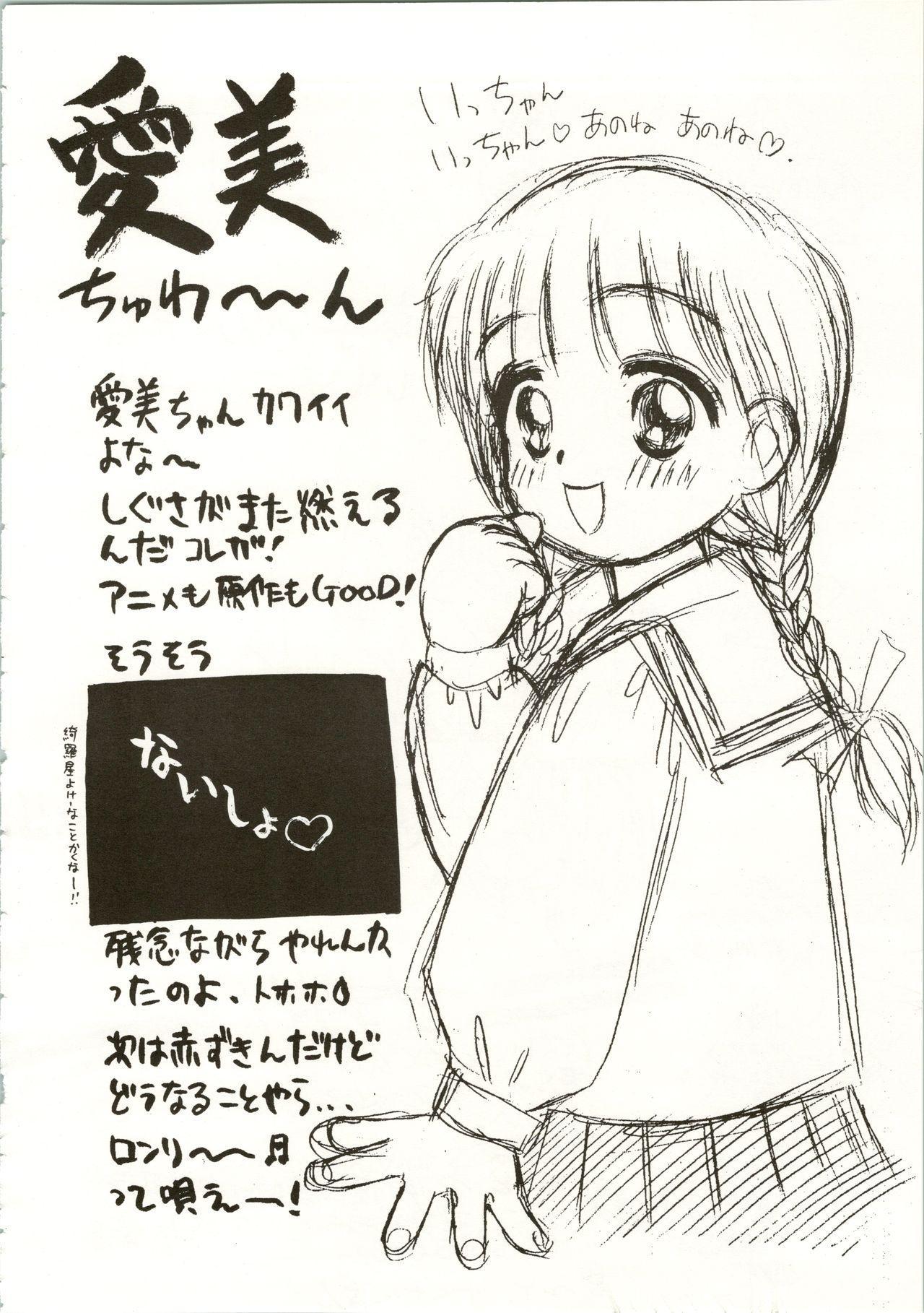 Hime-chan no Seifuku Special 55