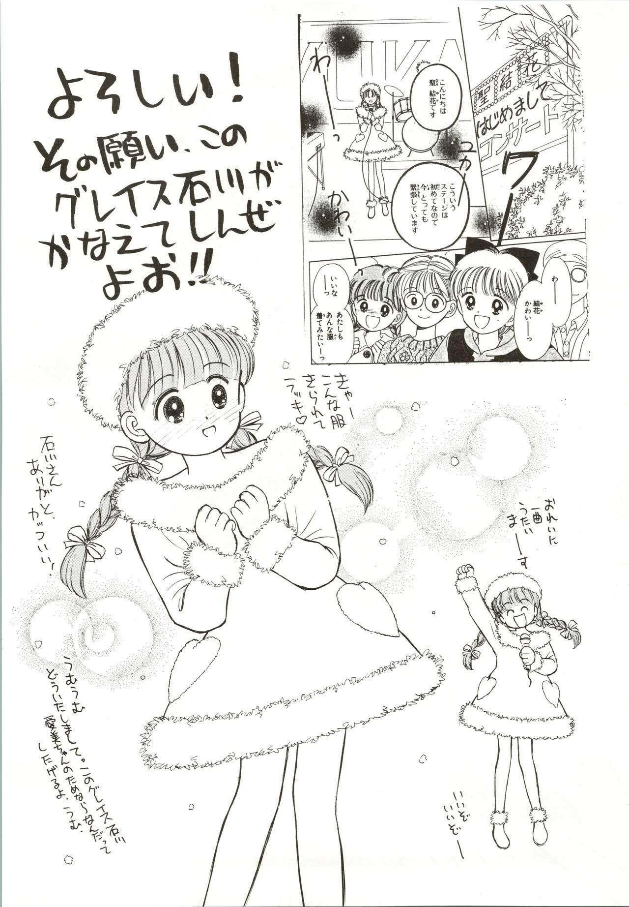 Hime-chan no Seifuku Special 58