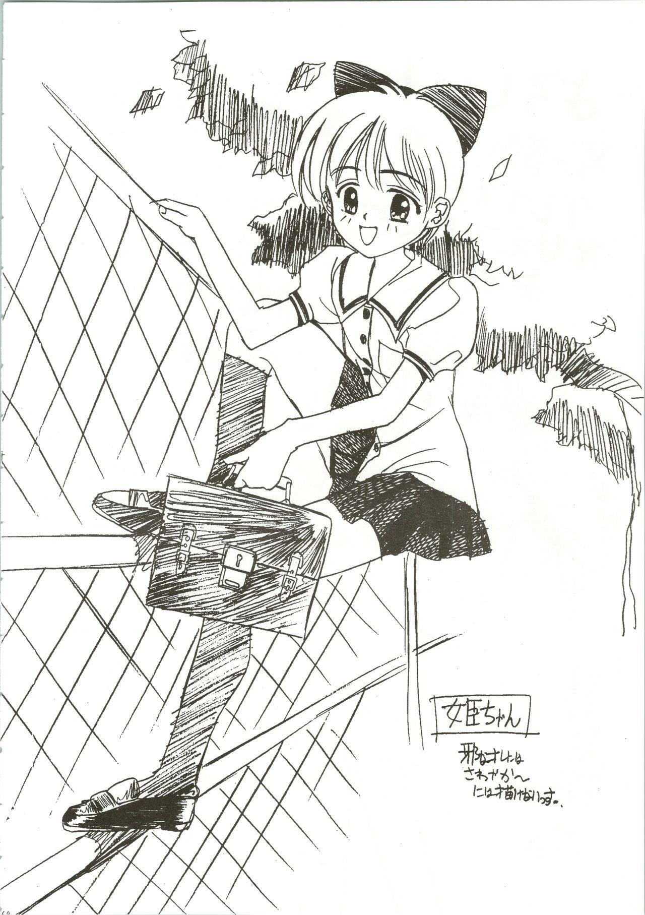 Hime-chan no Seifuku Special 59