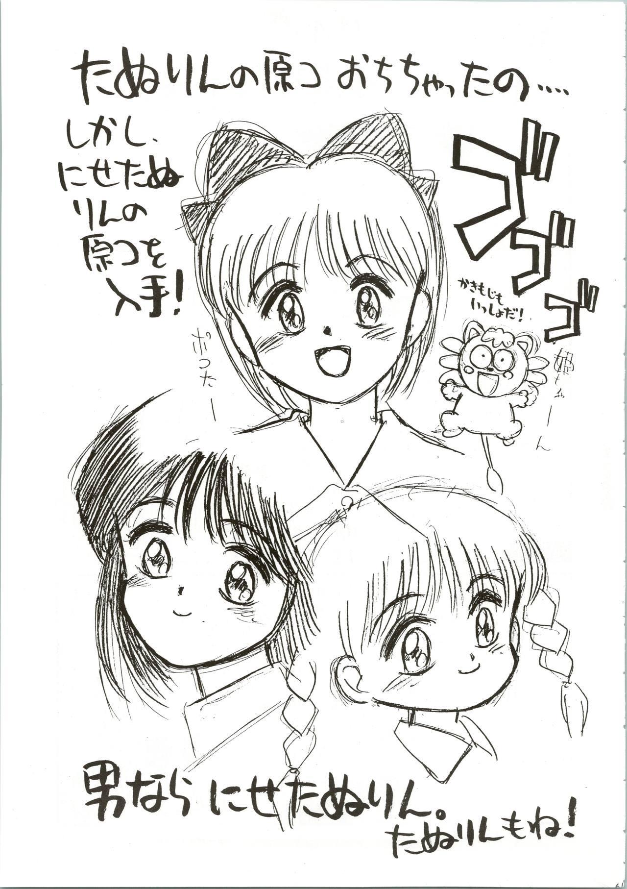Hime-chan no Seifuku Special 60