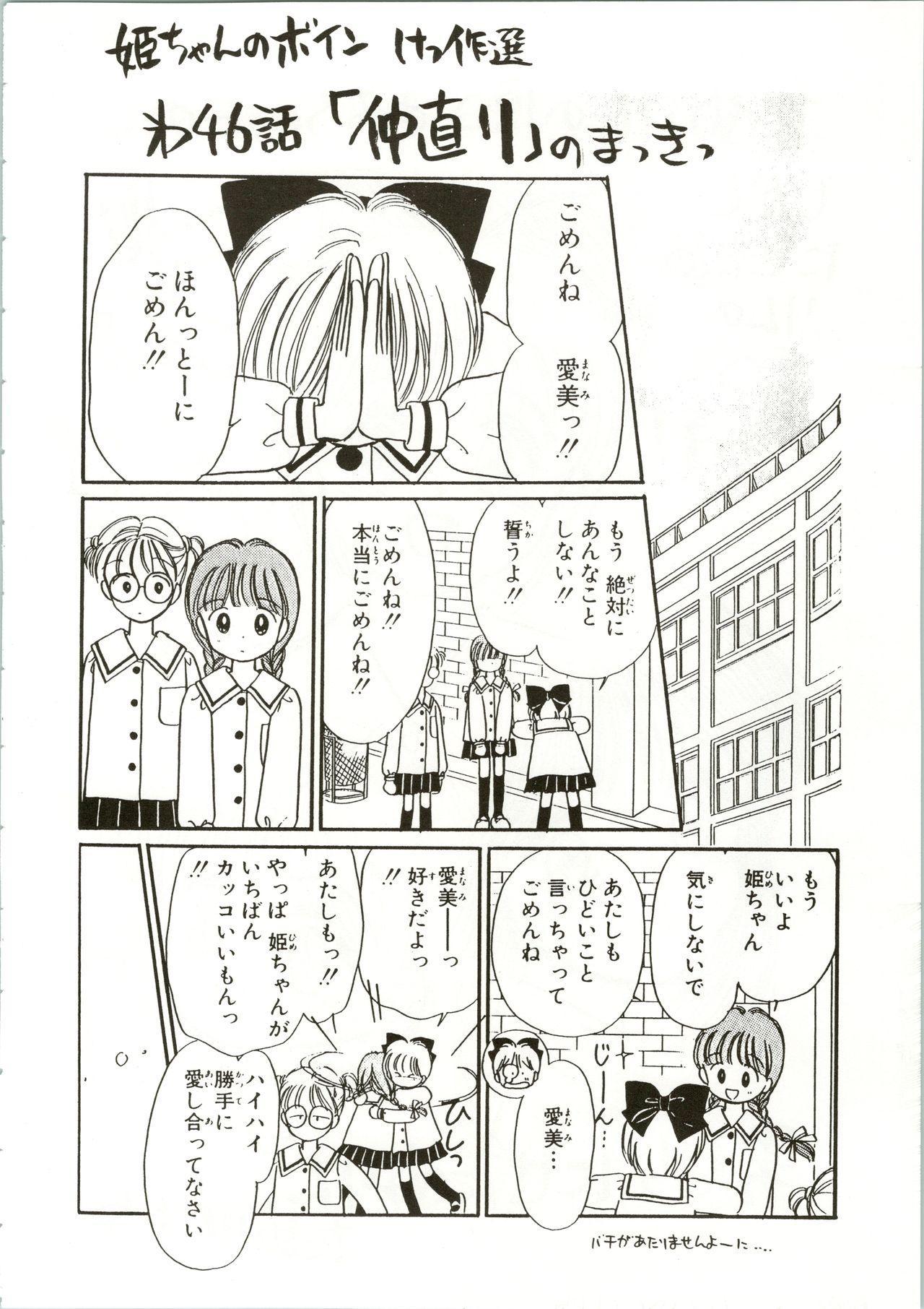 Hime-chan no Seifuku Special 61