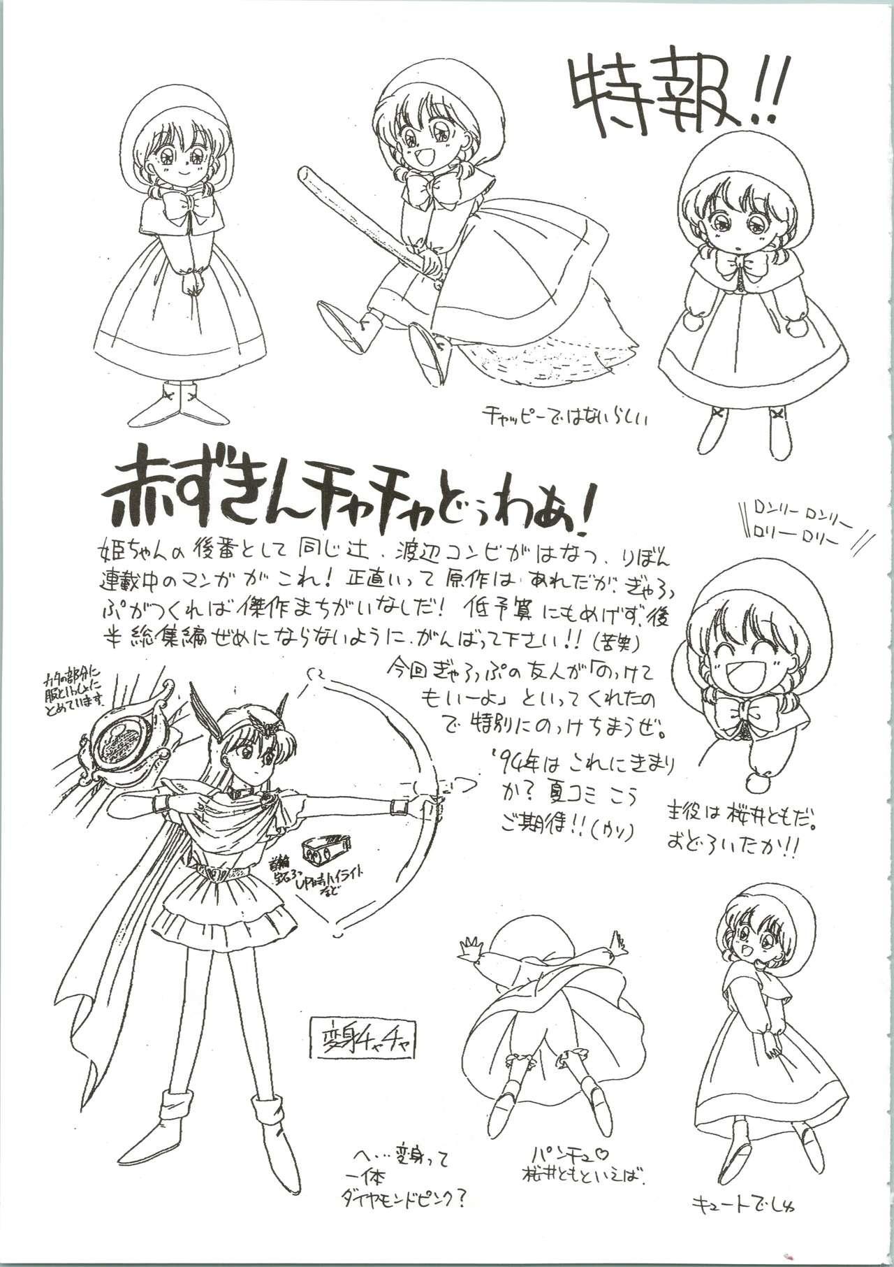Hime-chan no Seifuku Special 64