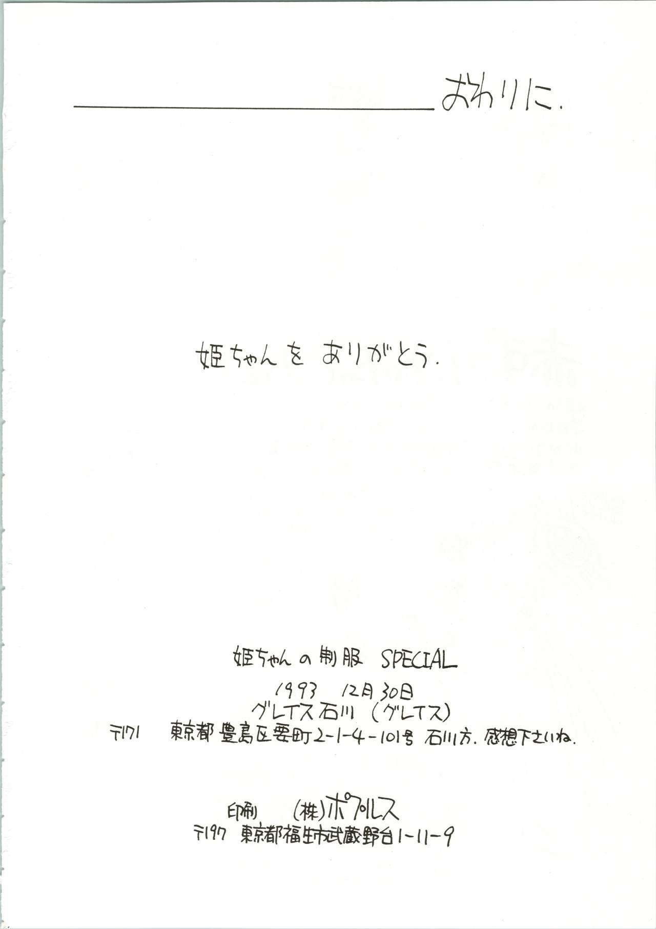 Hime-chan no Seifuku Special 65