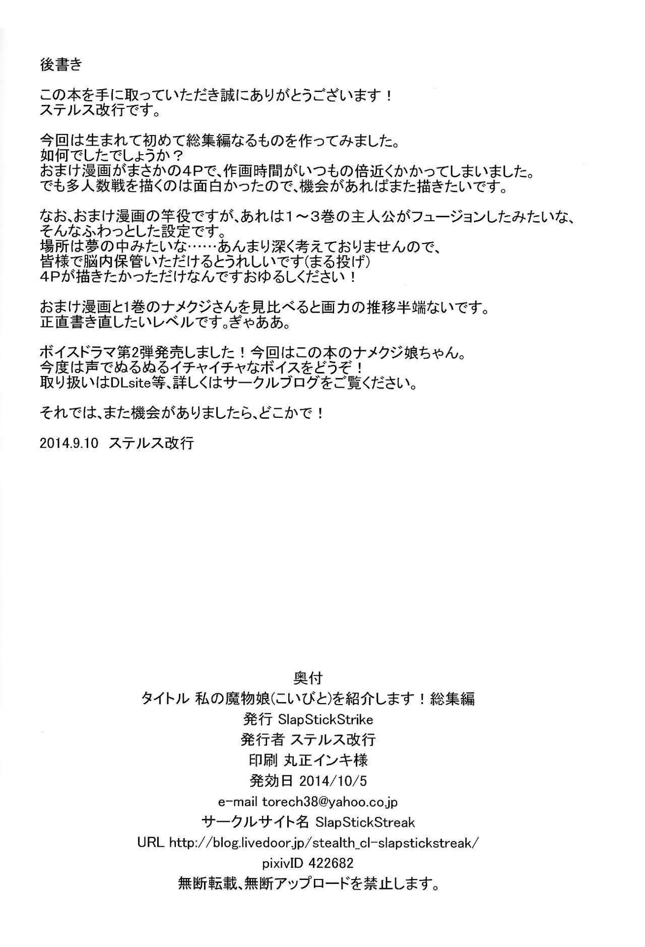Watashi no Koibito o Shoukai Shimasu! Soushuuhen Ch 1 + 4 33