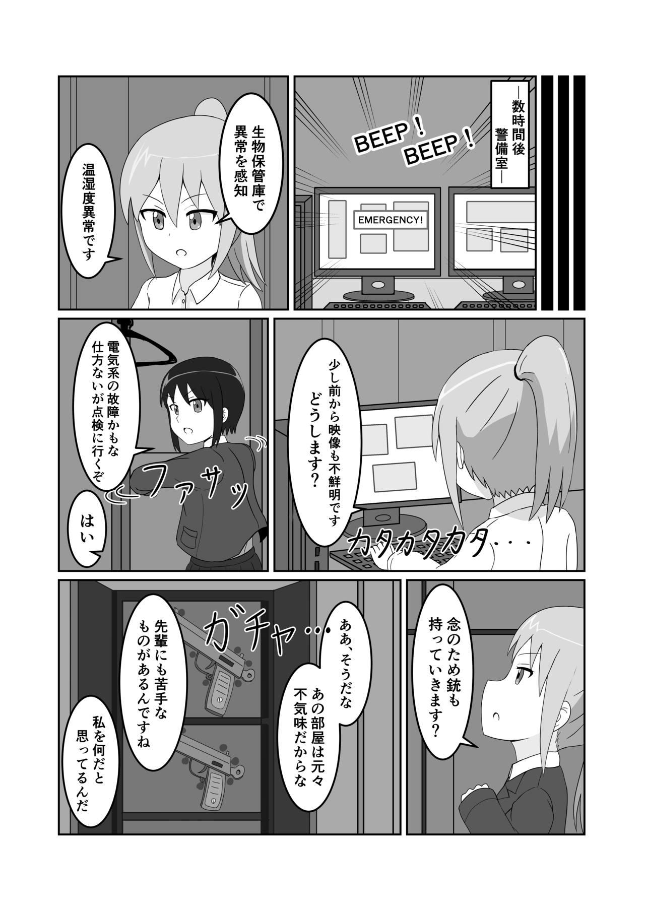 Watashi no Kenkyuu Seika 19