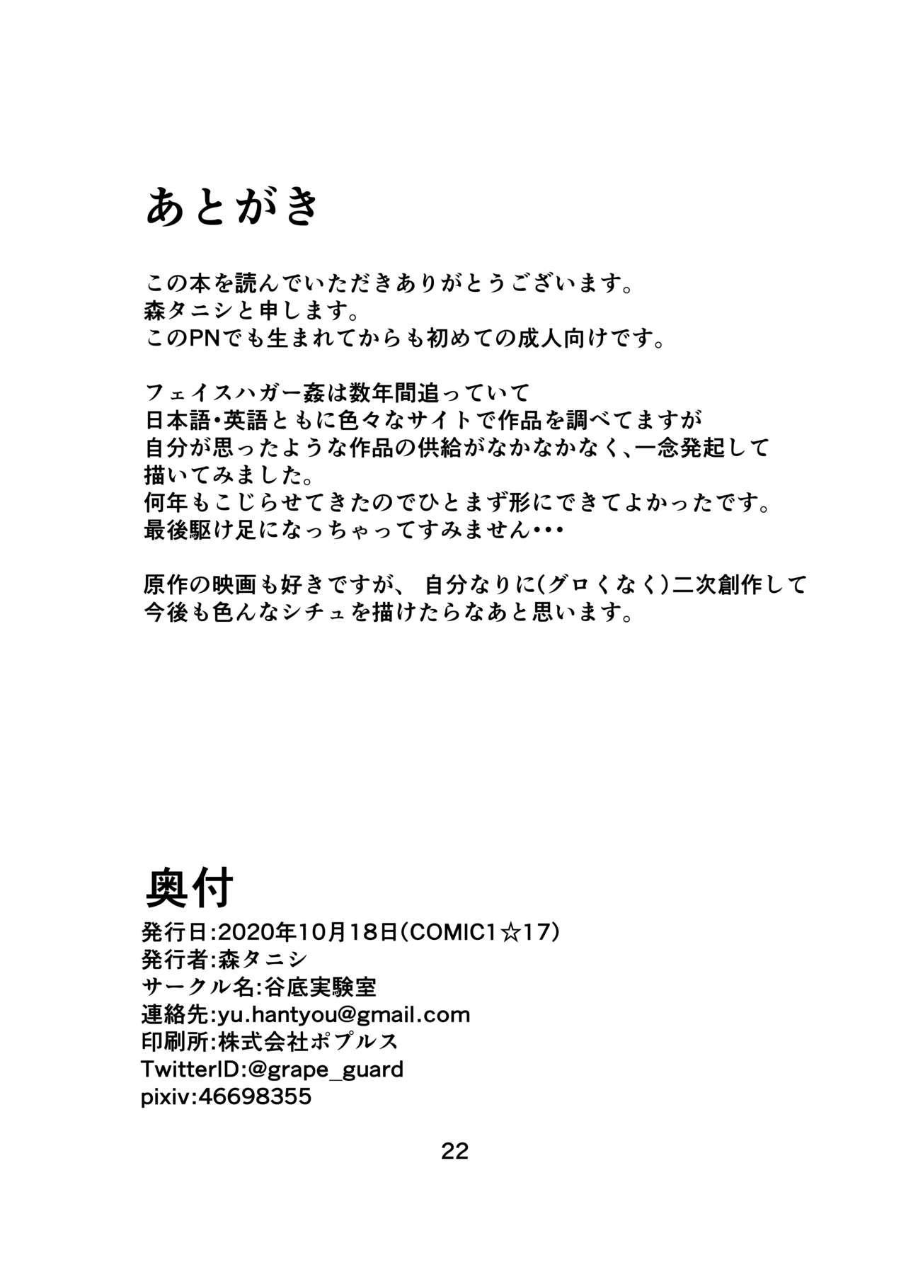 Watashi no Kenkyuu Seika 21