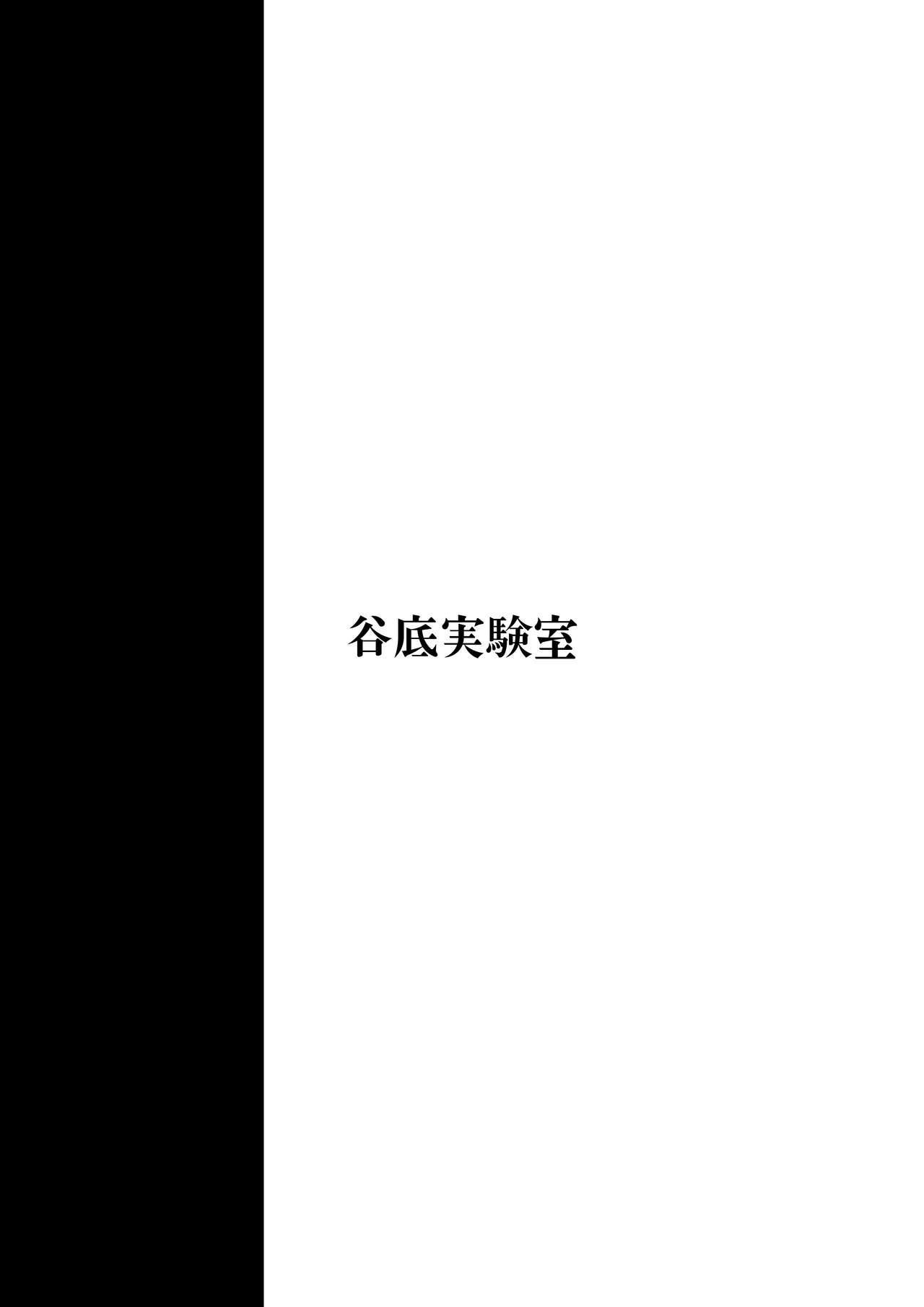 Watashi no Kenkyuu Seika 23