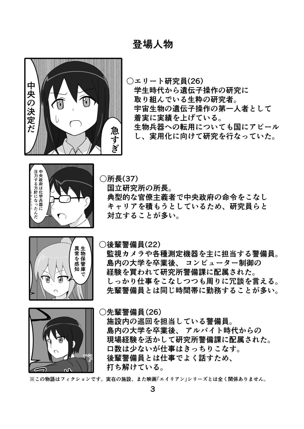 Watashi no Kenkyuu Seika 2