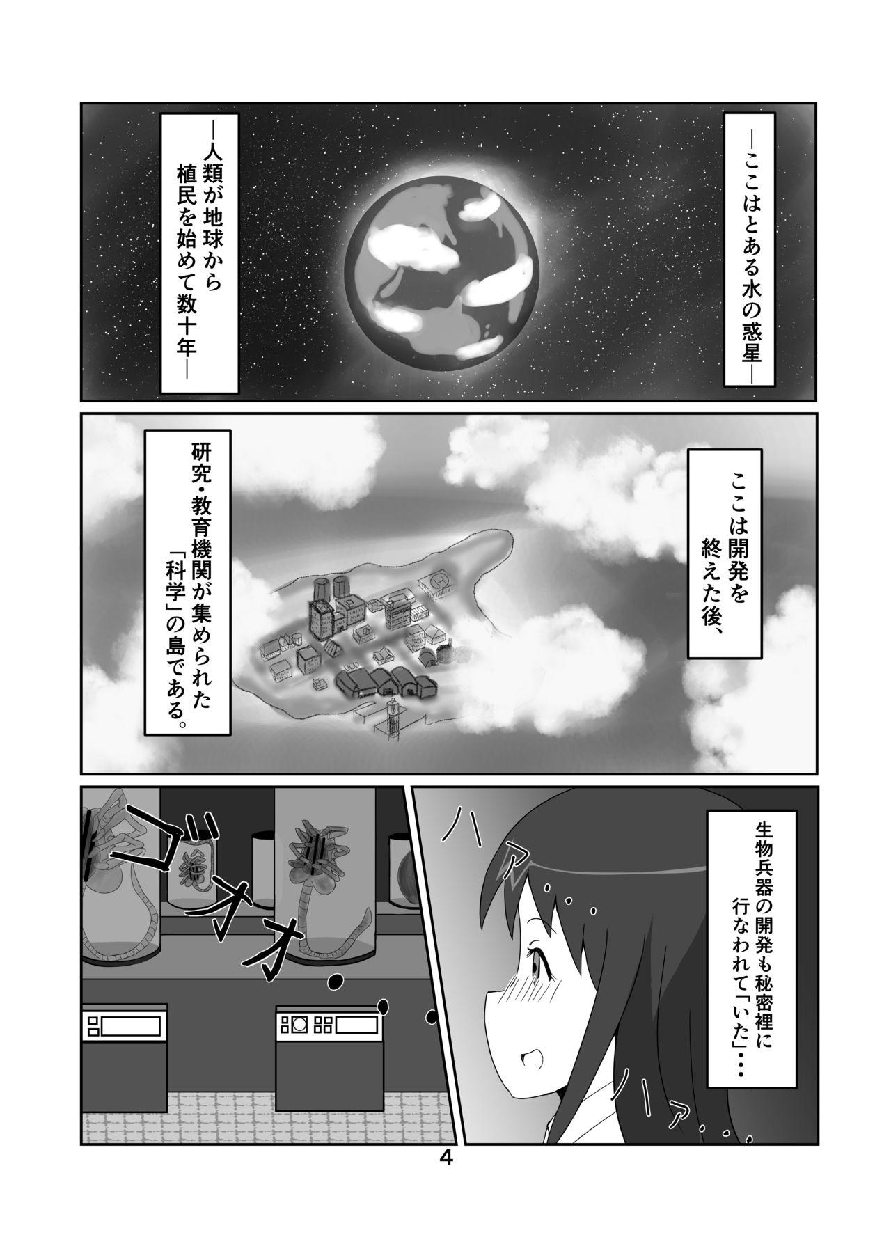 Watashi no Kenkyuu Seika 3