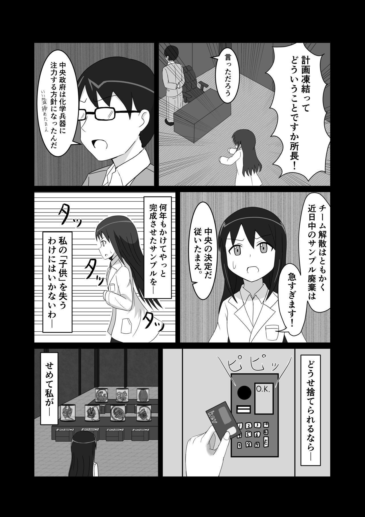 Watashi no Kenkyuu Seika 4