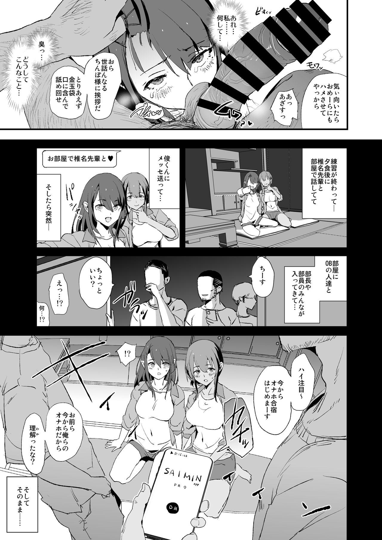 Omae no Nee-chan Onaho Gasshuku Itteru Rashii ze 9