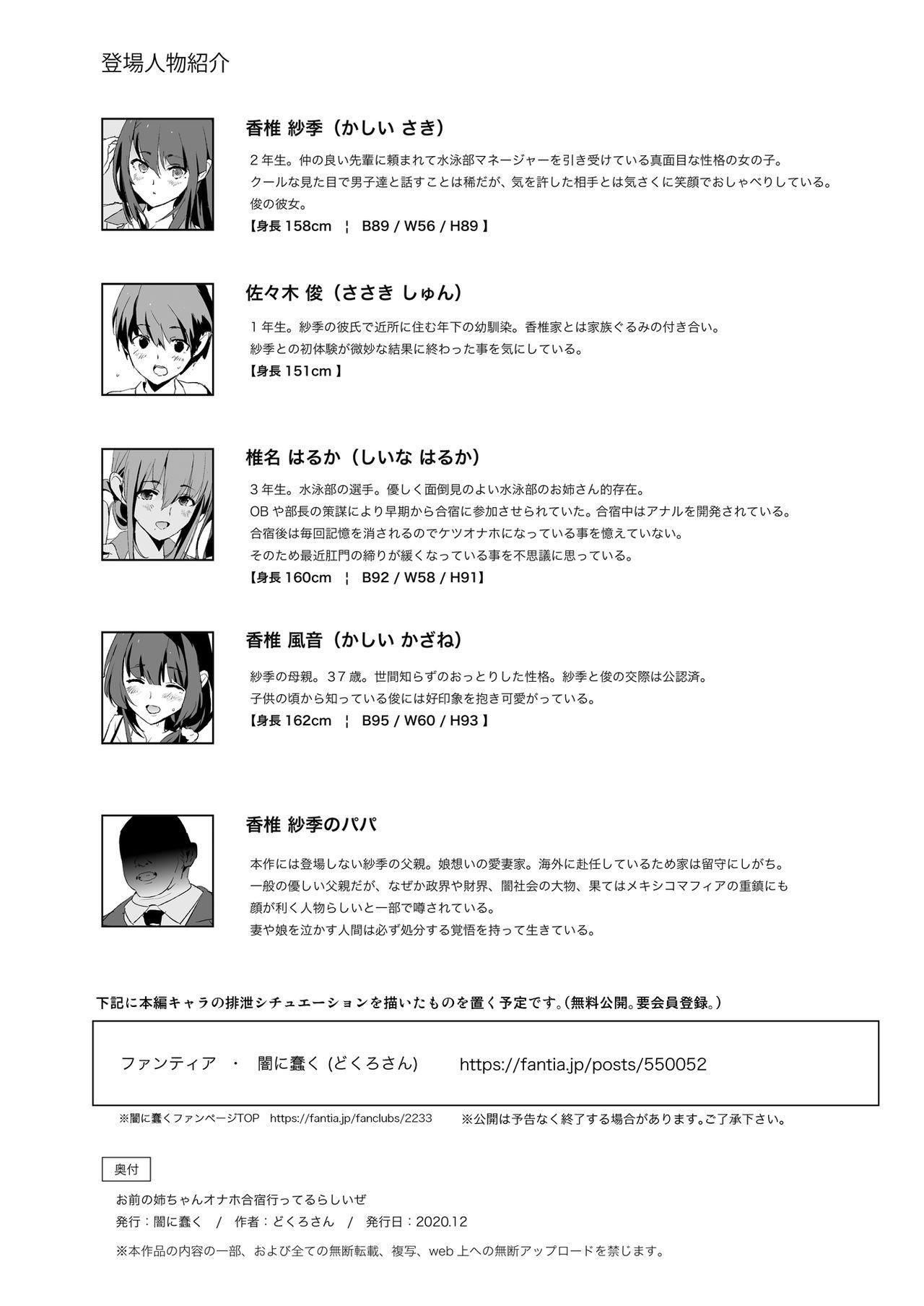 Omae no Nee-chan Onaho Gasshuku Itteru Rashii ze 42