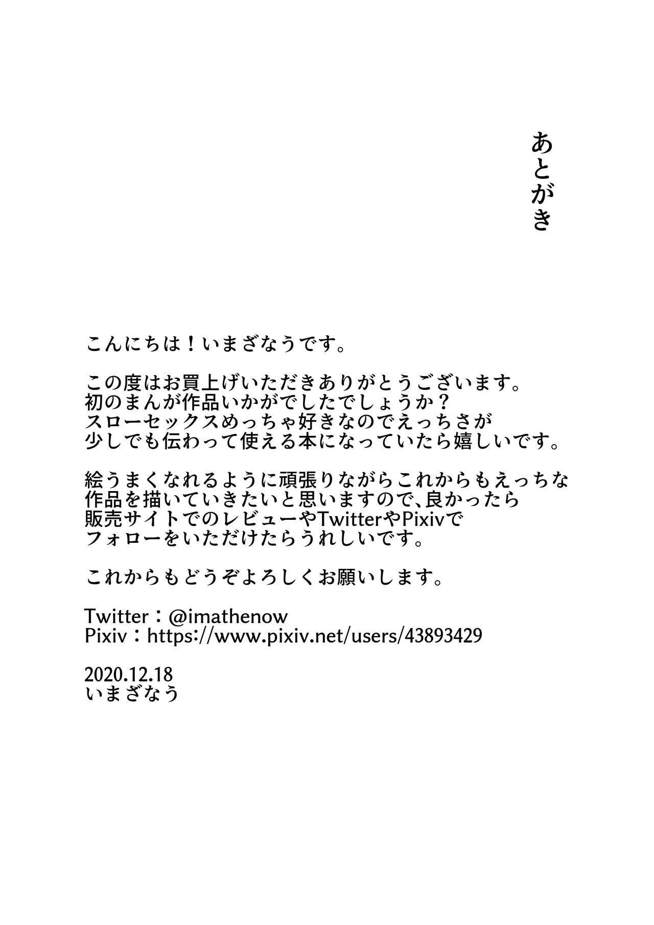 Kanojo to surōsekkusu de guchagucha ni naru hon 18